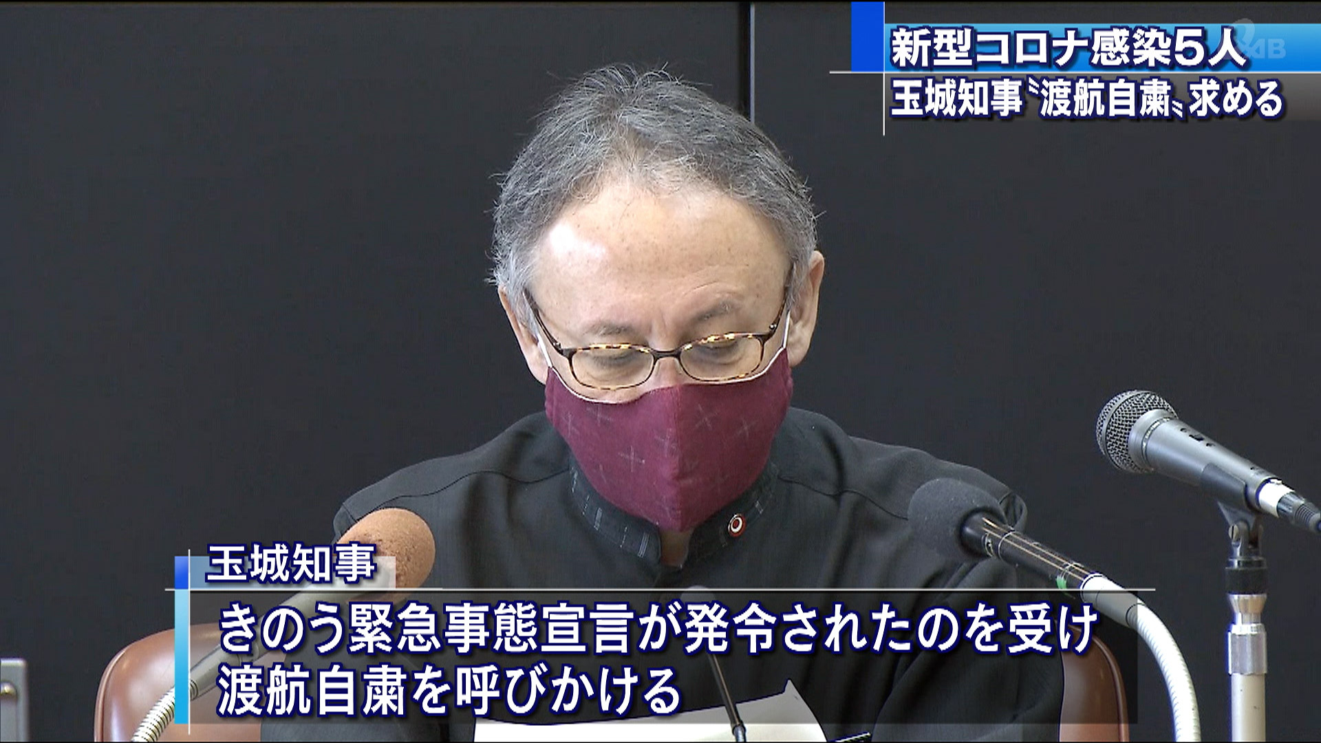 県内新たに5人感染確認