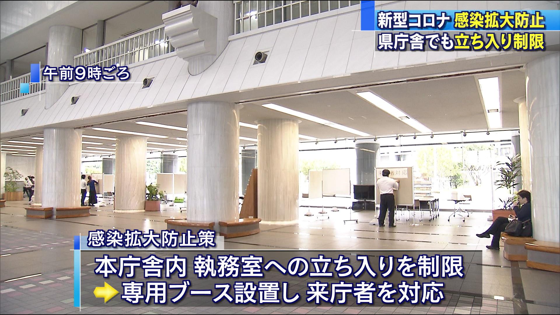 13日から県庁舎でもコロナ対策で立ち入り制限