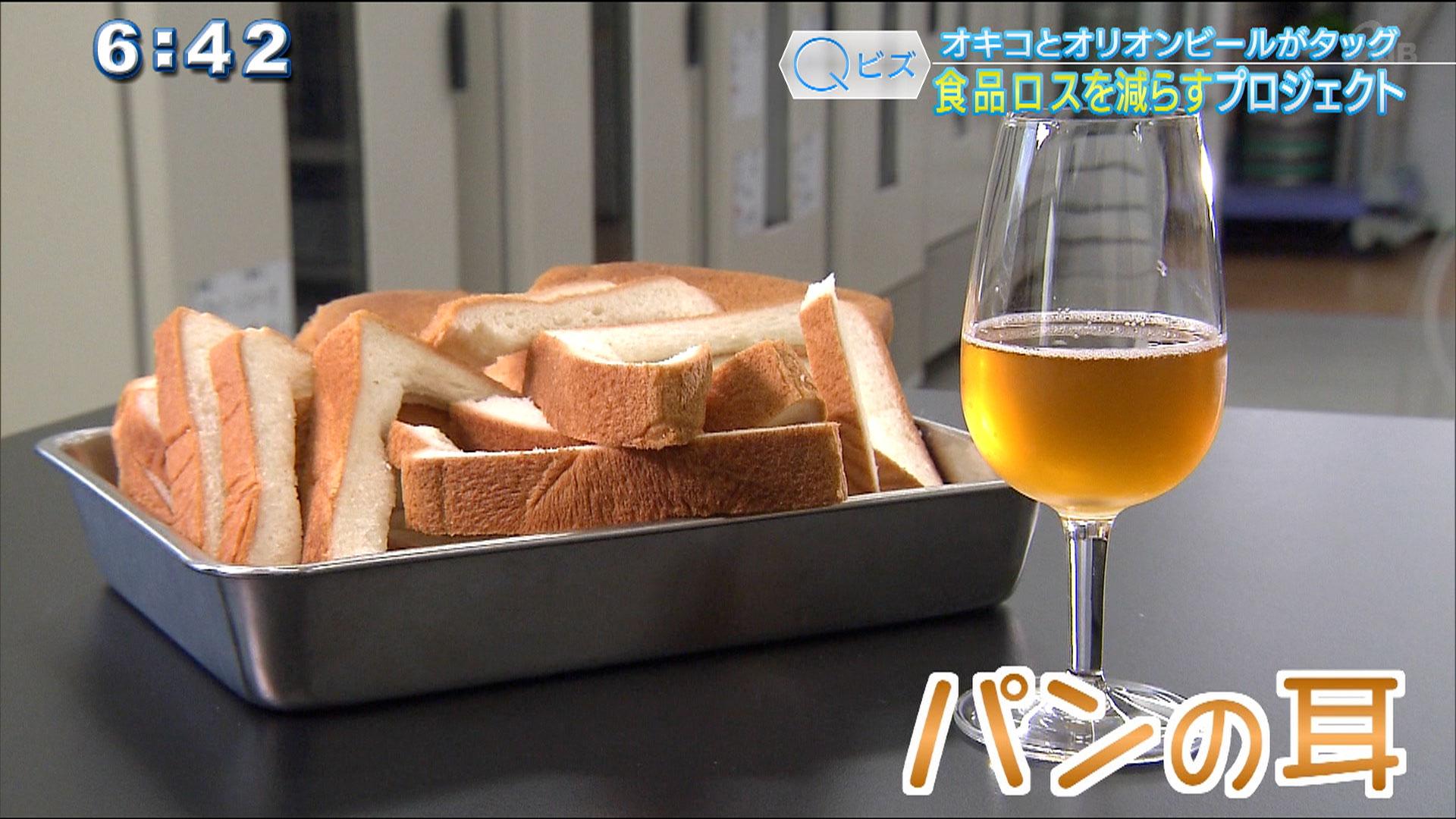 Qビズ 廃棄されるパンがビールに?!
