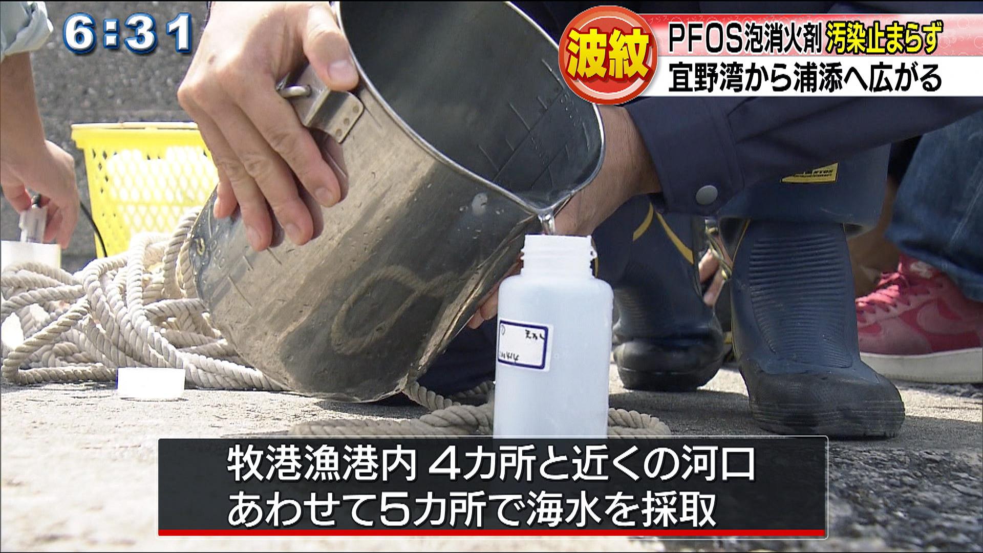 PFOS含む泡消火剤の汚染状況を確認