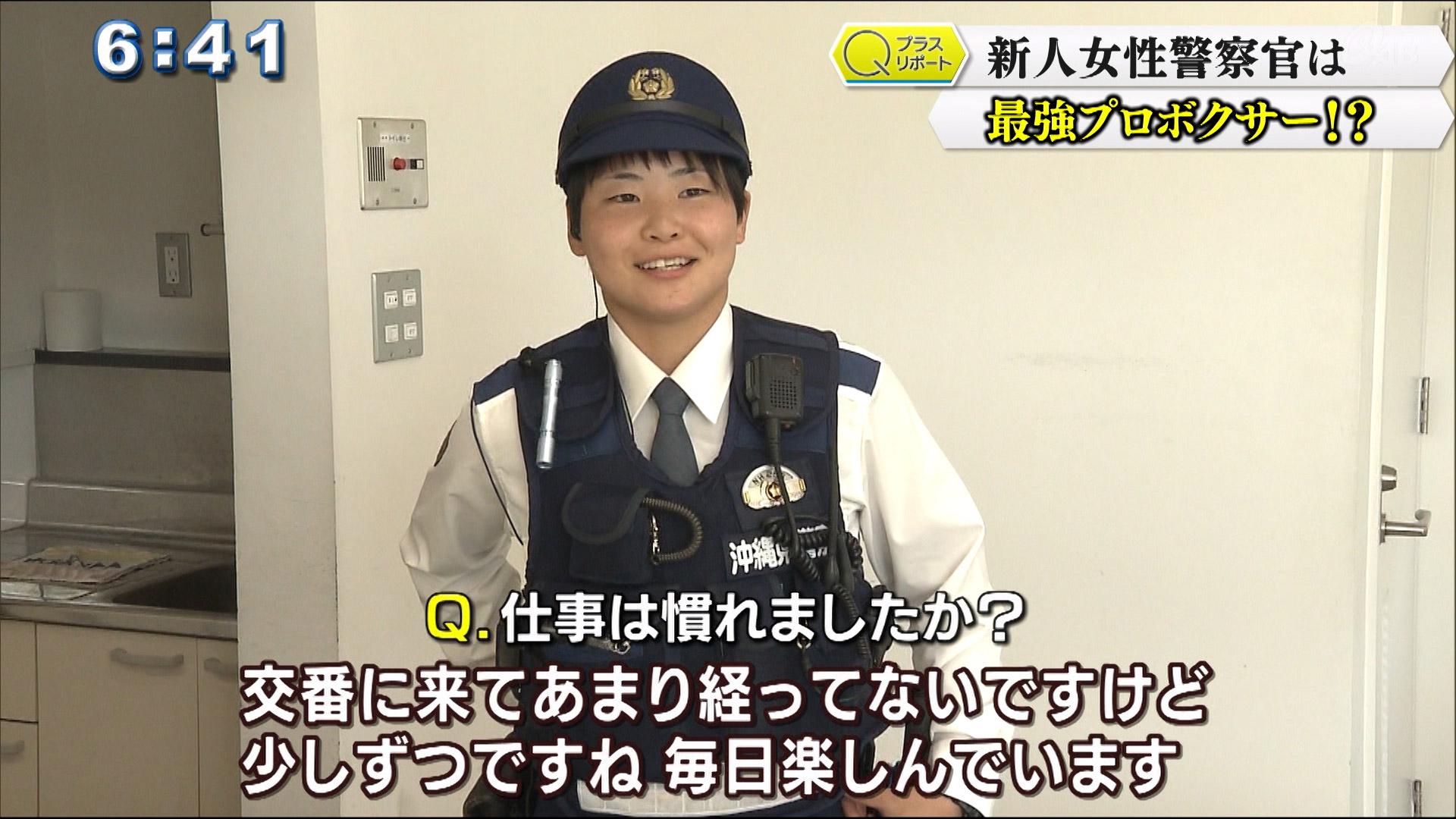 新人女性警察官は「最強プロボクサー」 – QAB NEWS Headline
