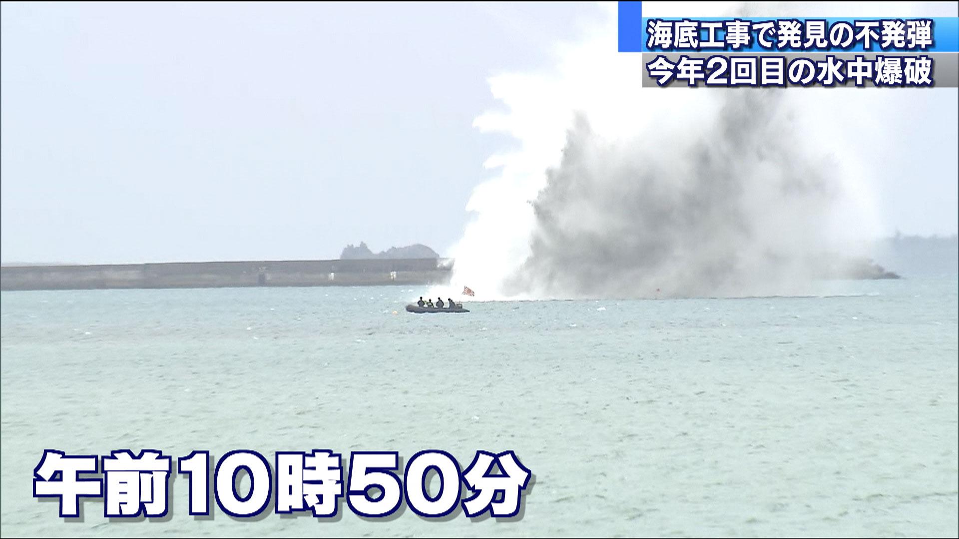 中城湾港で不発弾処理 今年2回目の水中爆破