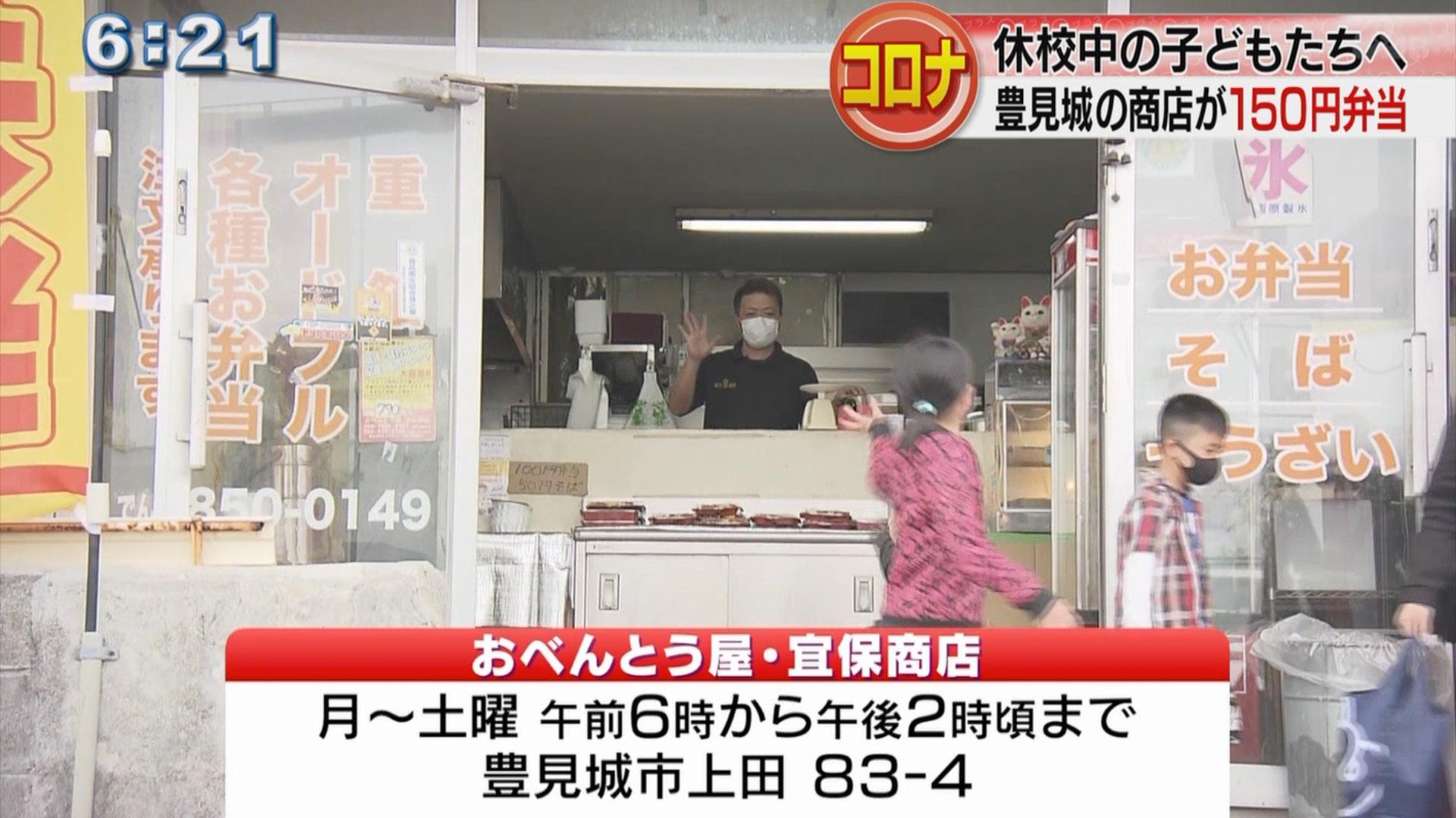 休校中の子どもたちへ 150円弁当!
