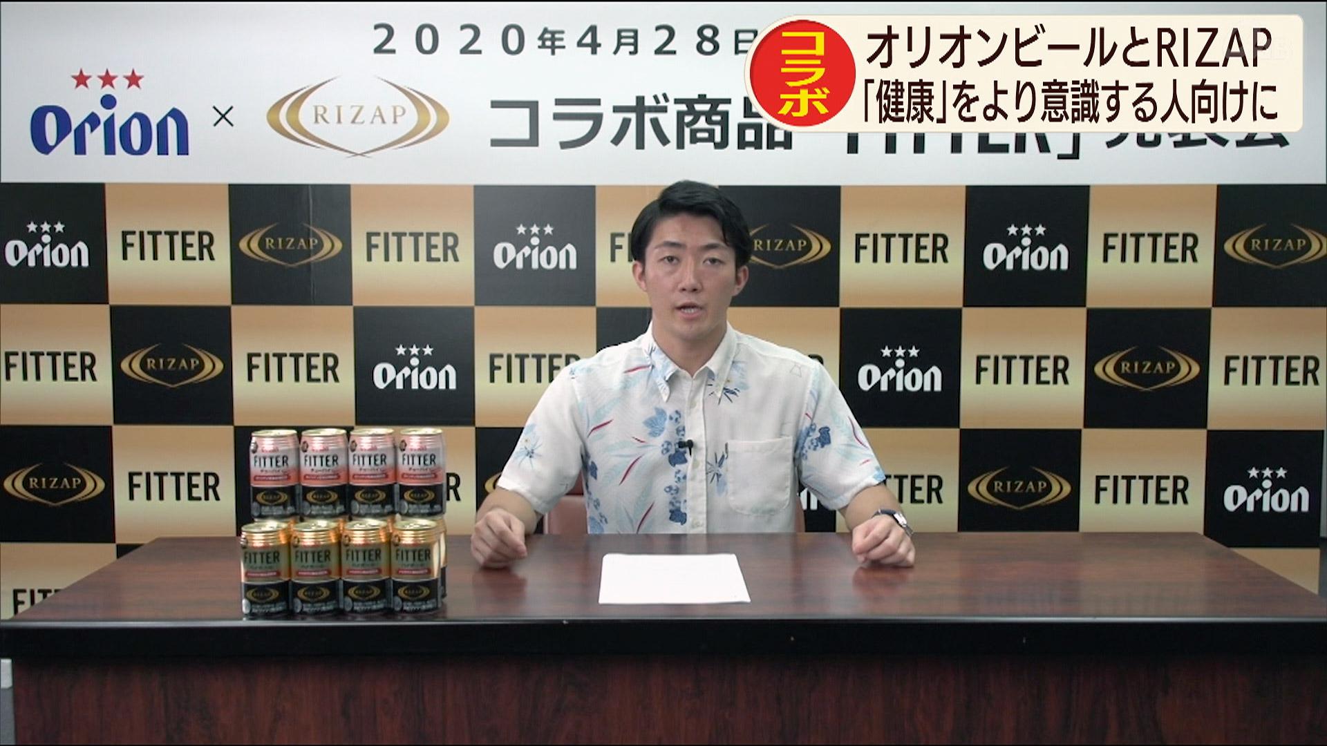 オリオンビールがRIZAPと共同開発