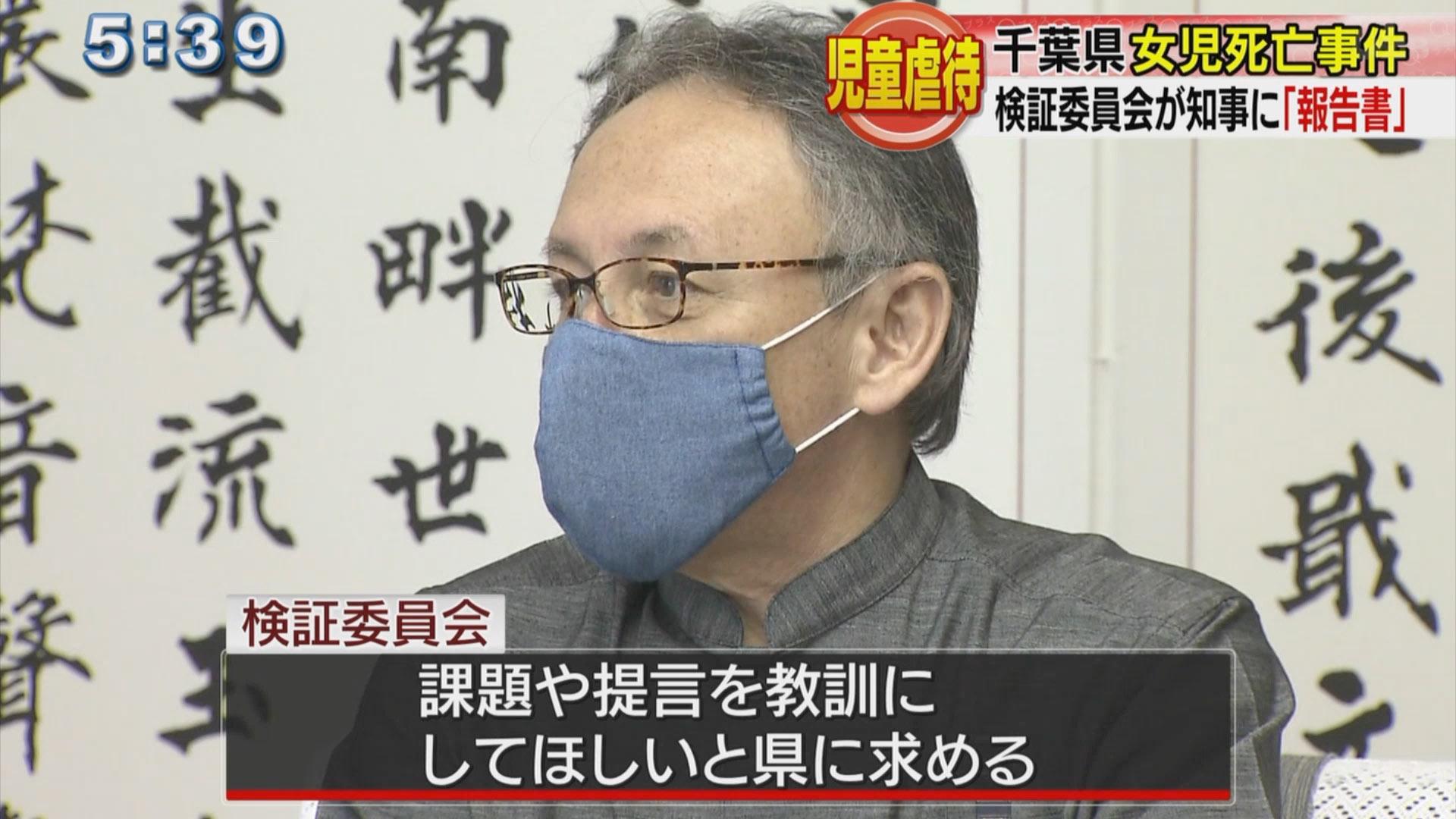 栗原心愛さん虐待死亡事件で検証委員会が報告書