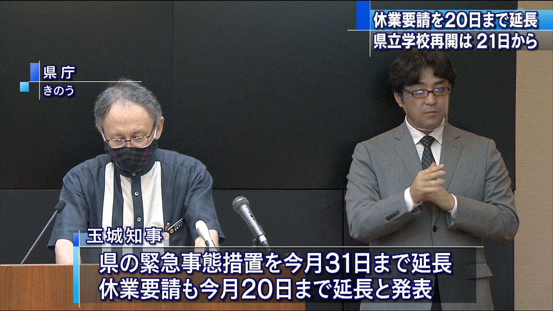 県の緊急事態措置延長 休業要請は20日まで