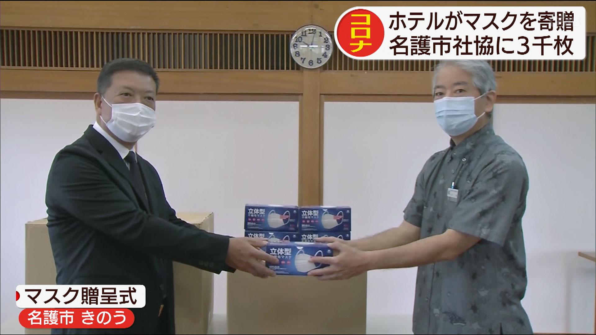 ホテルがマスク3000枚を贈呈