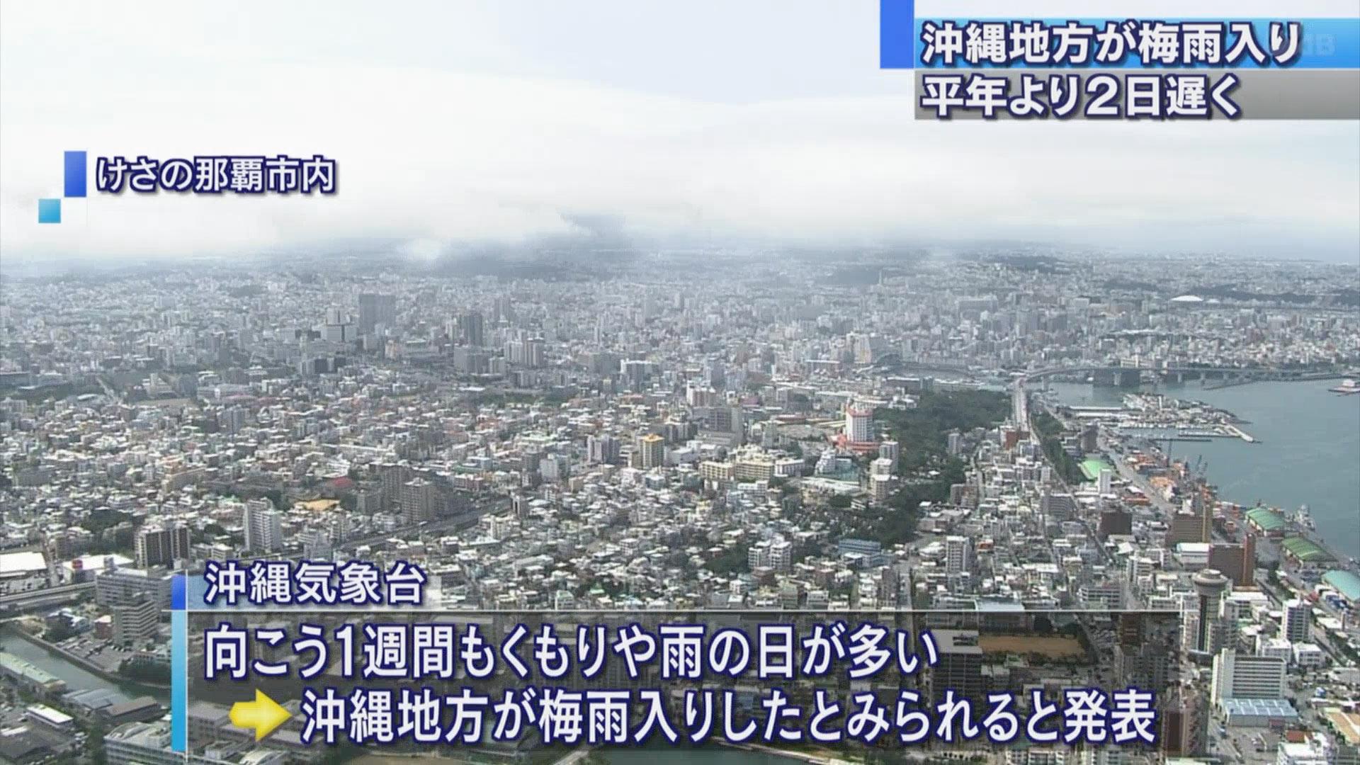 沖縄地方が梅雨入り 平年より2日遅く