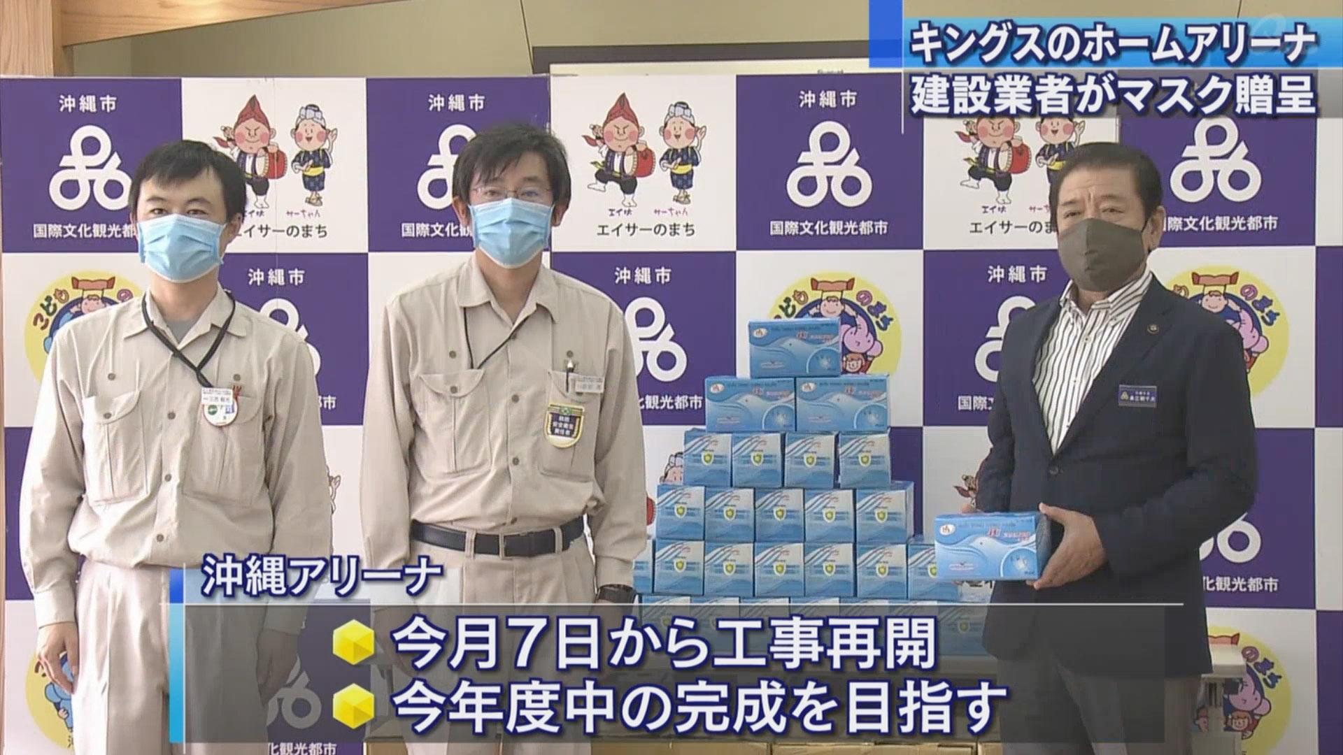 沖縄アリーナ施工業者がマスク1万枚を贈呈