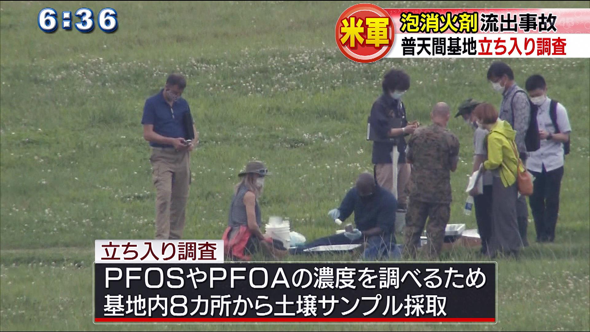 米軍泡消火剤流出事故 県が基地内の土壌を採取