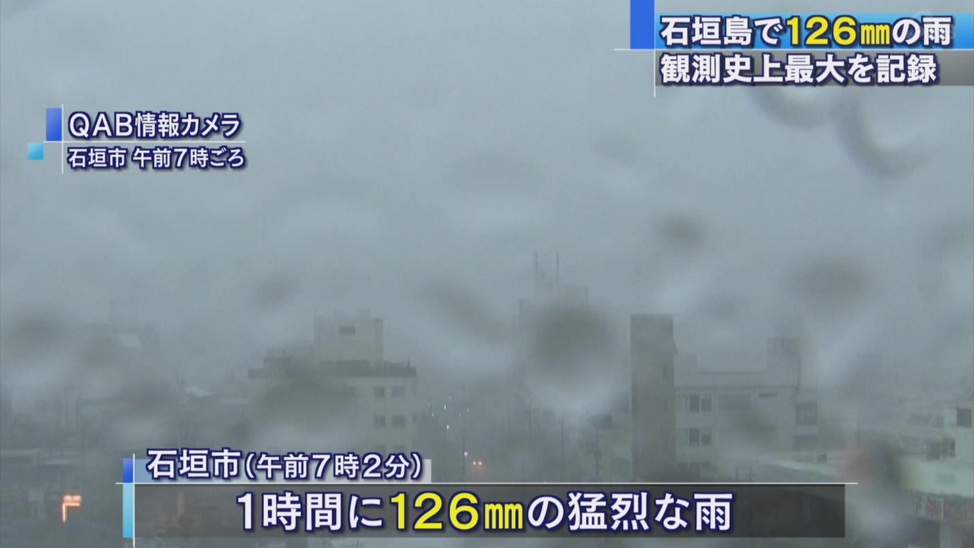 石垣島で120mmの猛烈な雨
