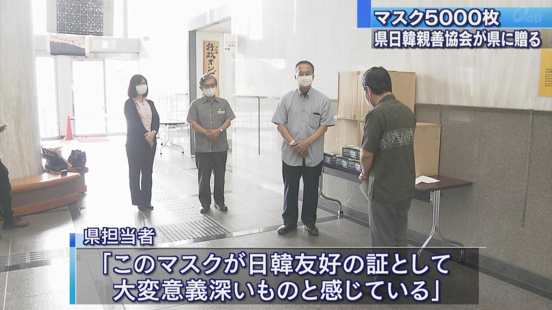 マスク5000枚 日韓親善協会が県に贈る