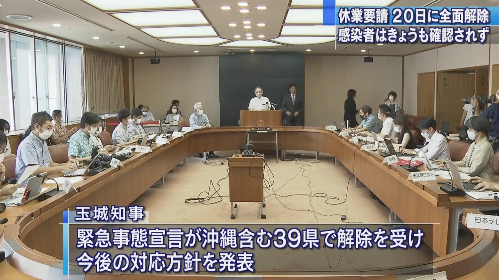 緊急事態宣言解除 県独自の方針策定