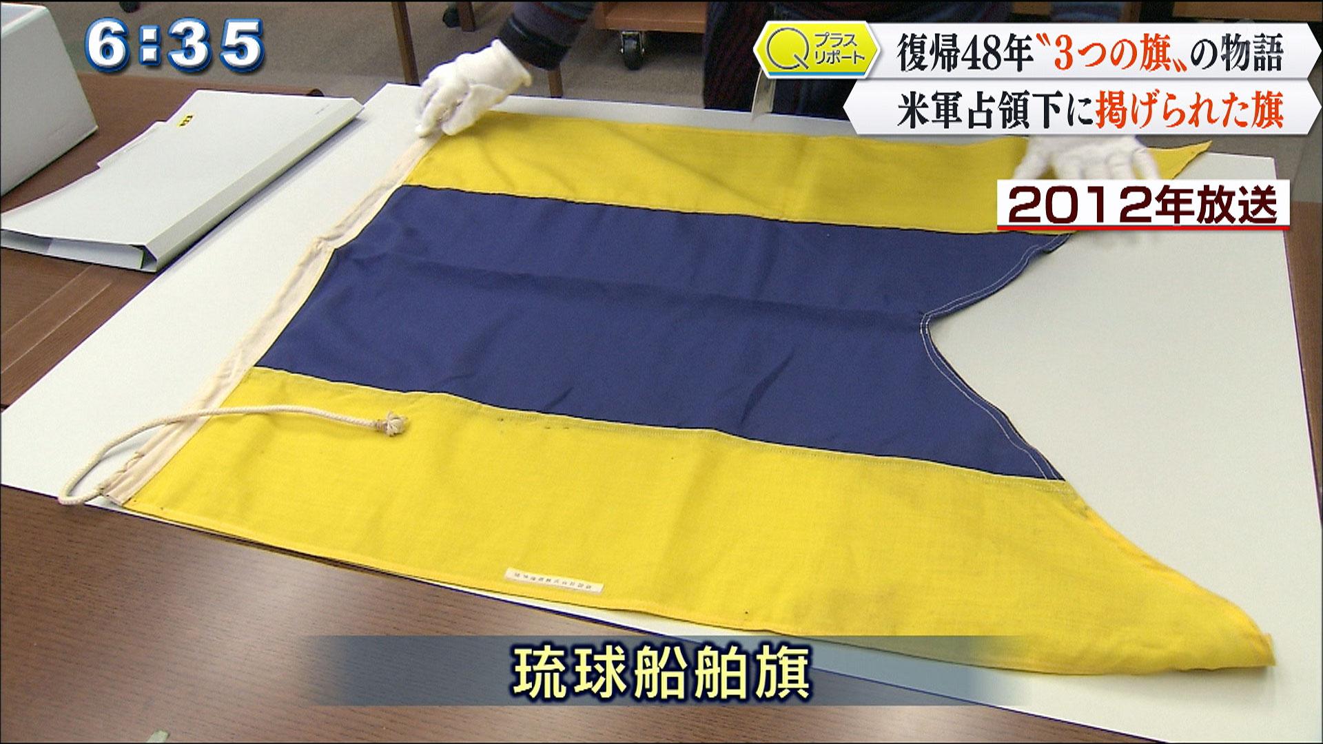 Qプラスリポート 復帰48年 沖縄「3つの旗」をめぐる思い