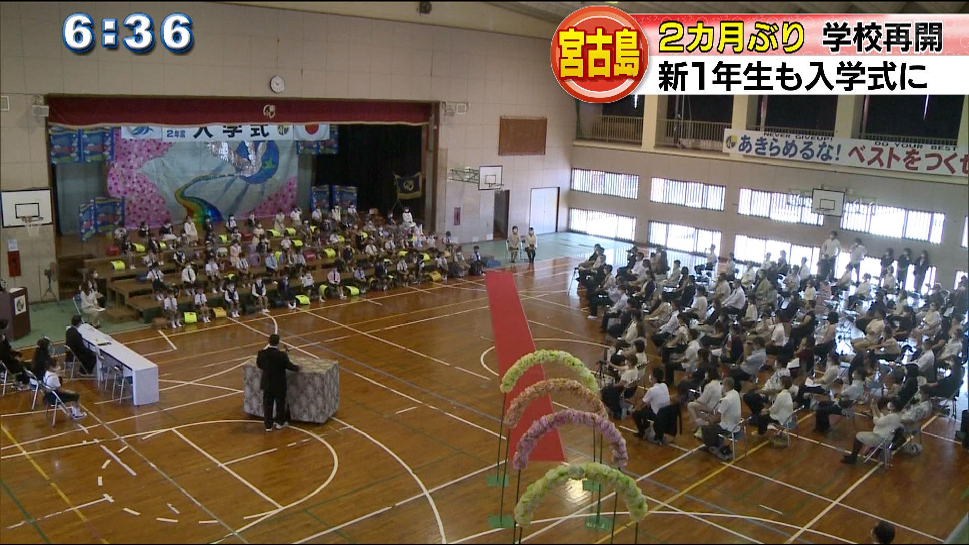 宮古島市で小学校再開 2カ月半ぶりに元気な声
