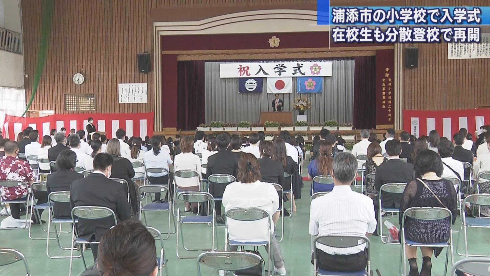浦添市の小学校でようやく入学式