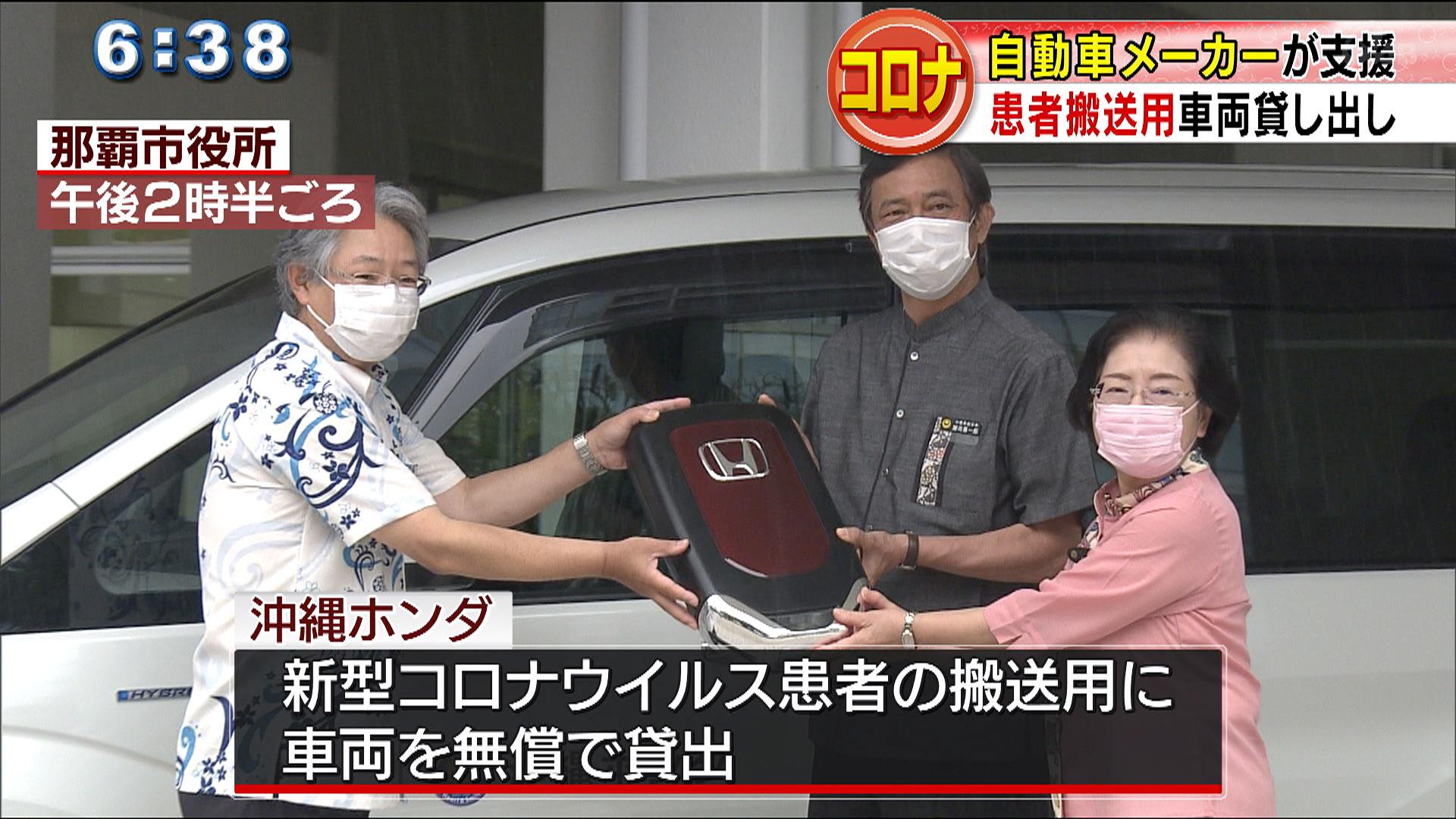 沖縄ホンダが感染者搬送車両を無償で貸し出し
