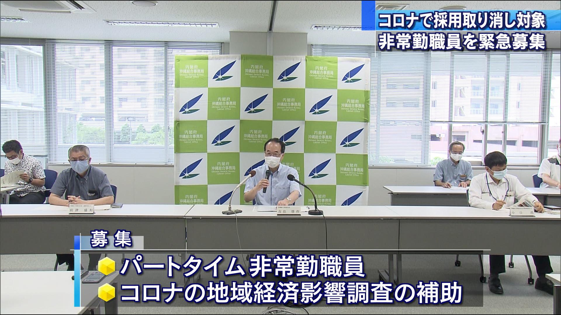 沖縄総合事務局 非常勤職員募集