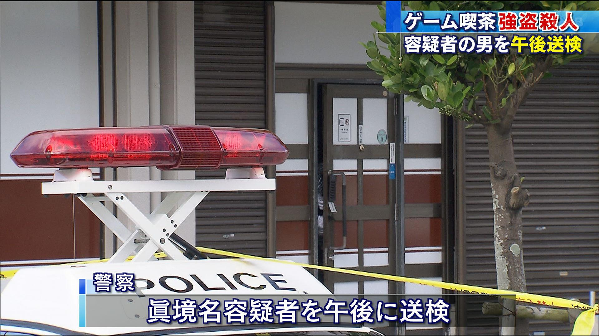 ゲーム喫茶強盗殺人 容疑者の男を午後送検