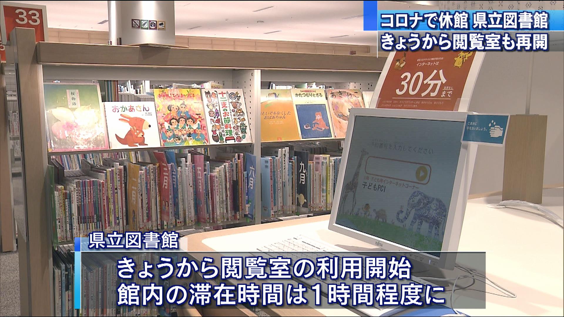 県立図書館が業務を再開 27日から閲覧室も
