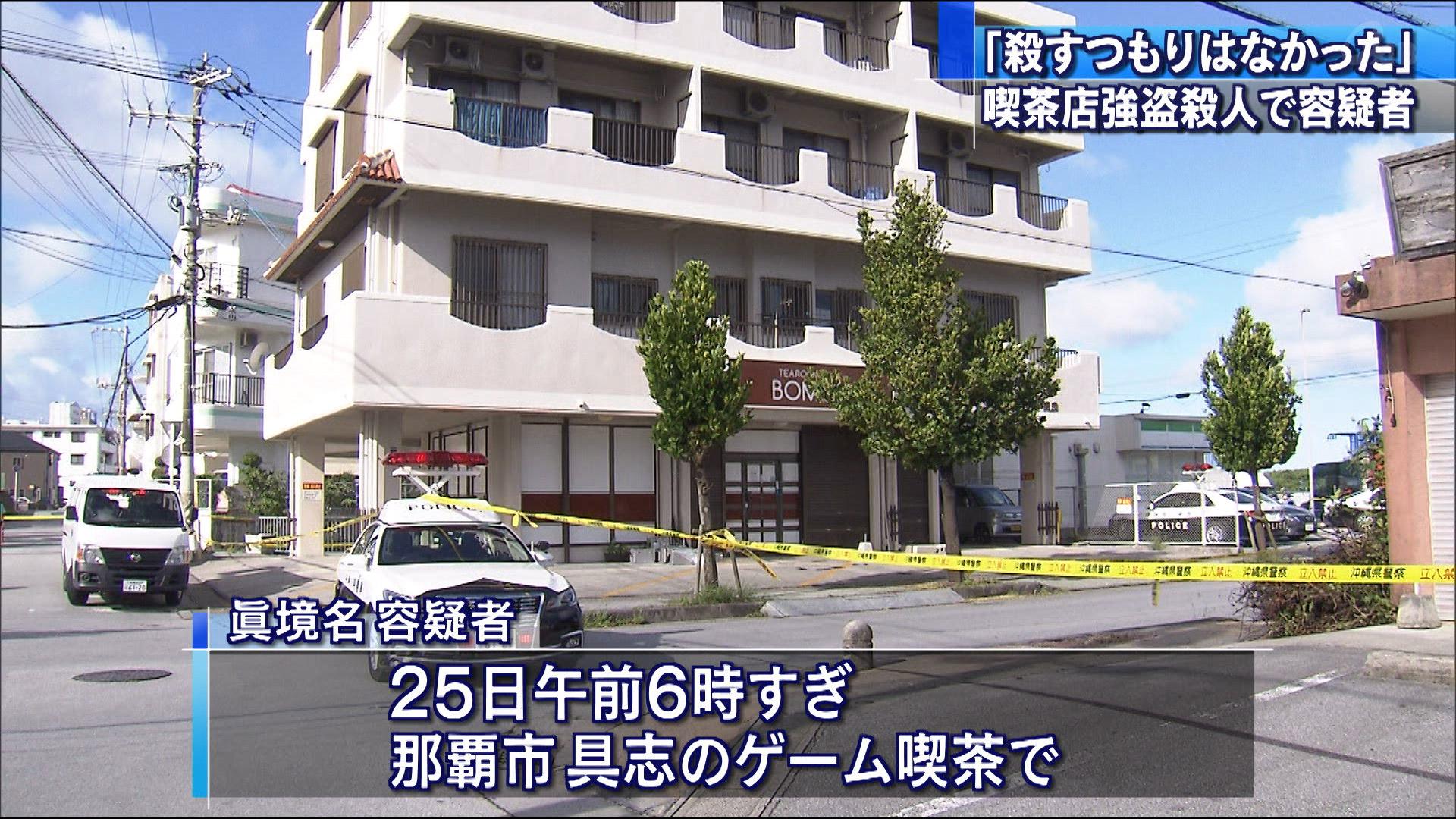 「殺すつもりはなかった」喫茶店強盗殺人で容疑者
