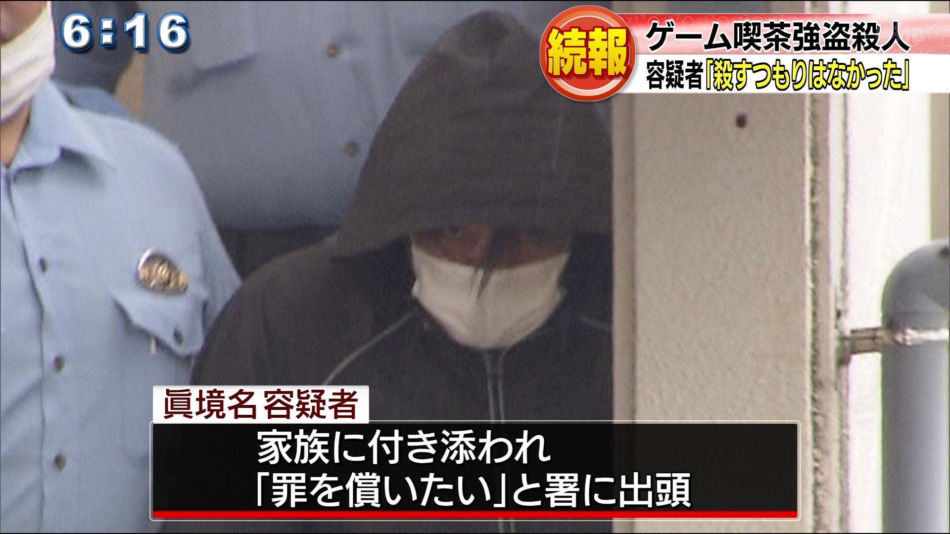 喫茶店強盗殺人 容疑者「殺すつもりはなかった」