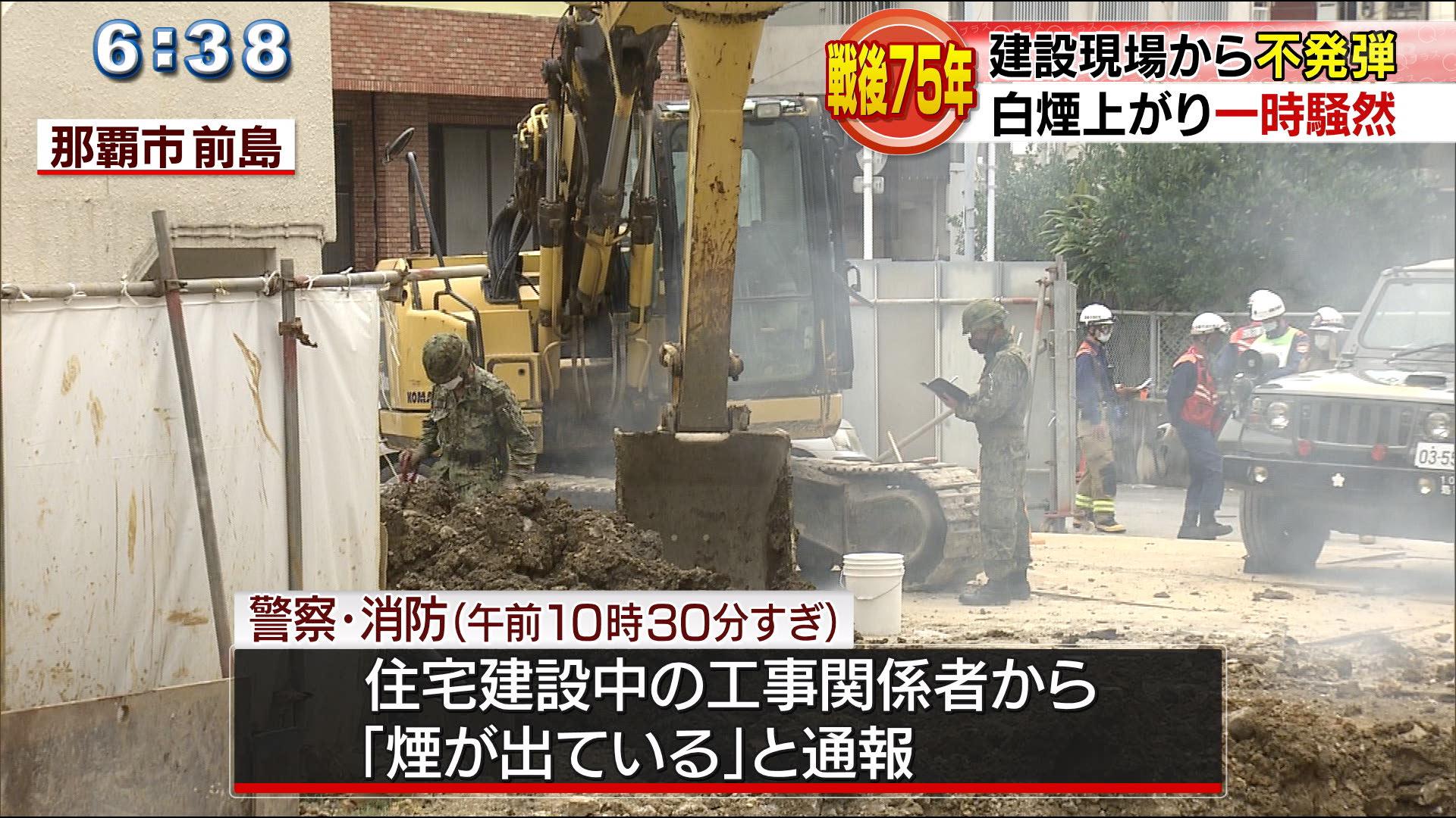 住宅建設現場で沖縄戦当時の不発弾から白煙
