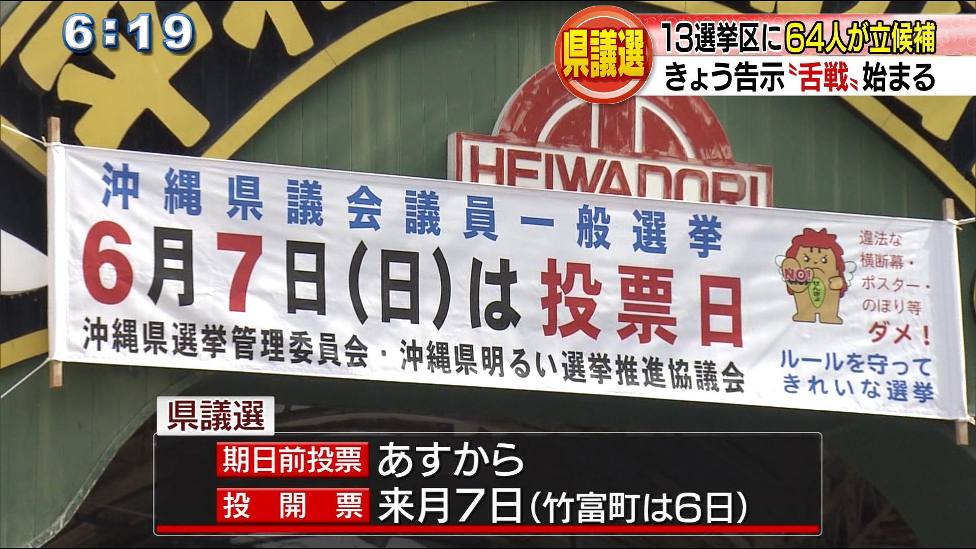 県議選告示 13選挙区に64人が立候補!争点は?