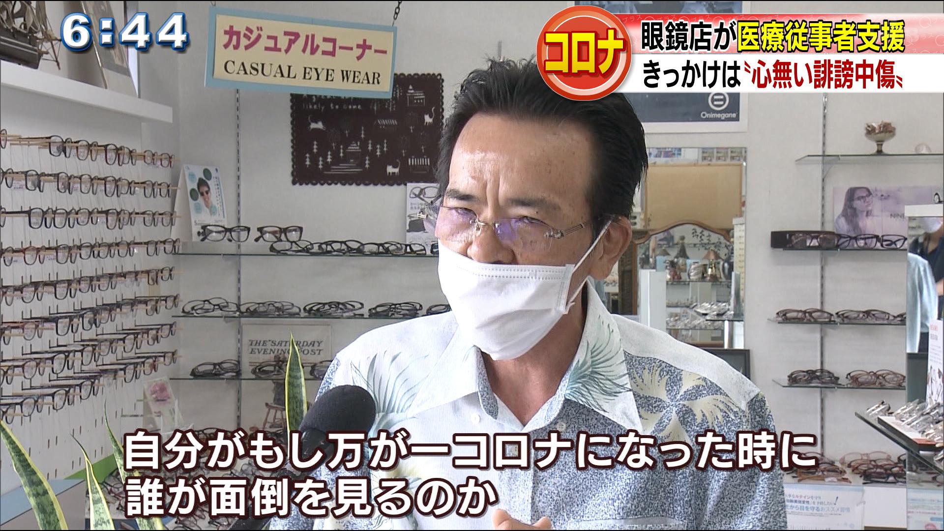 創業40年の眼鏡店が医療従事者支援