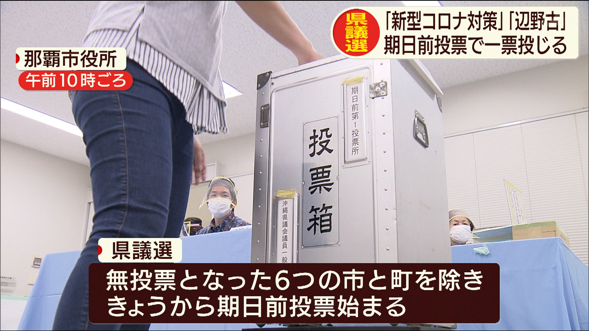 県議選 期日前投票始まる