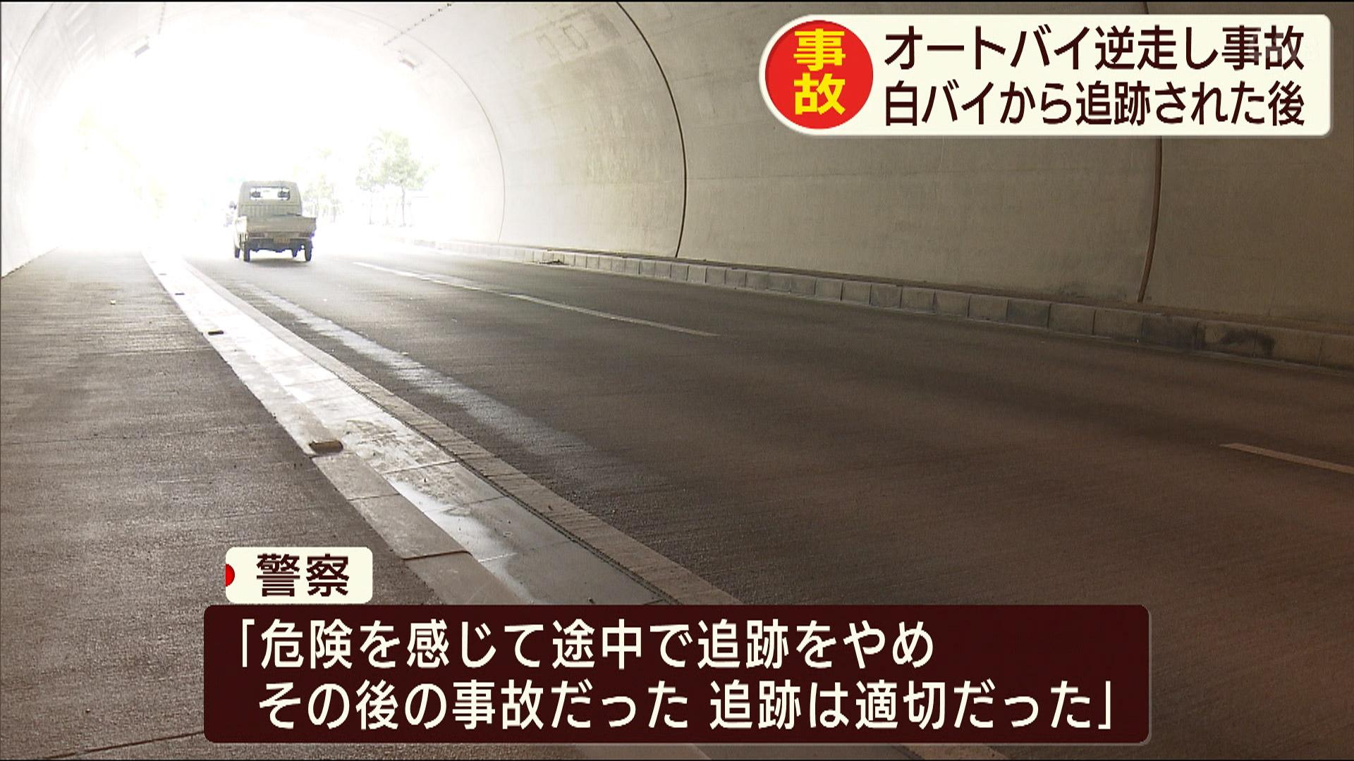 オートバイ逆走し事故 白バイが追跡後