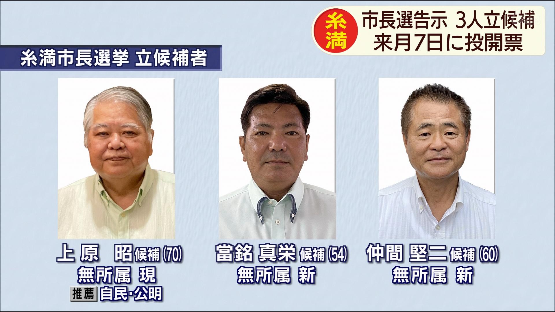 糸満市長選告示 3人が立候補