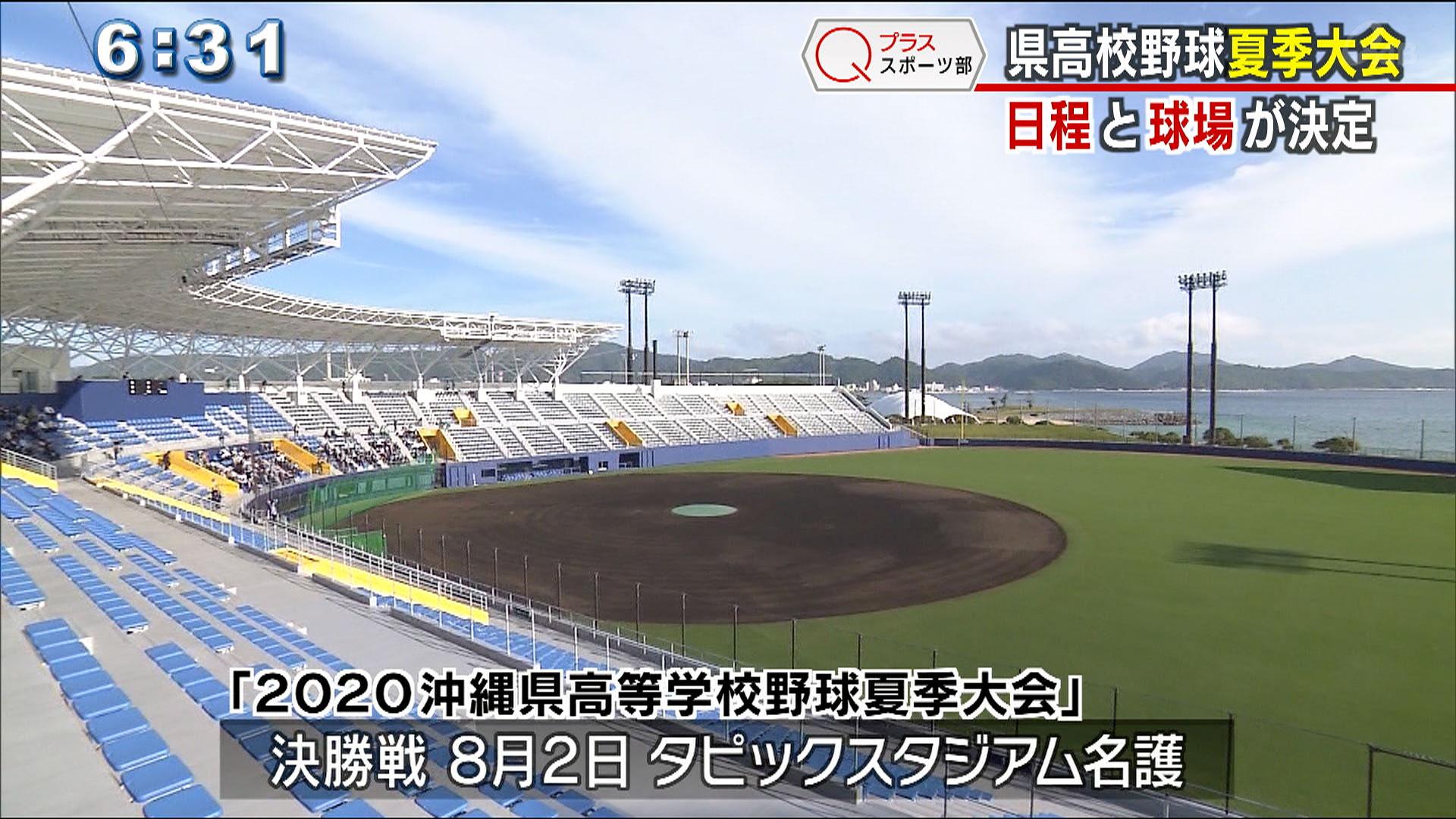 沖縄独自大会日程決まる