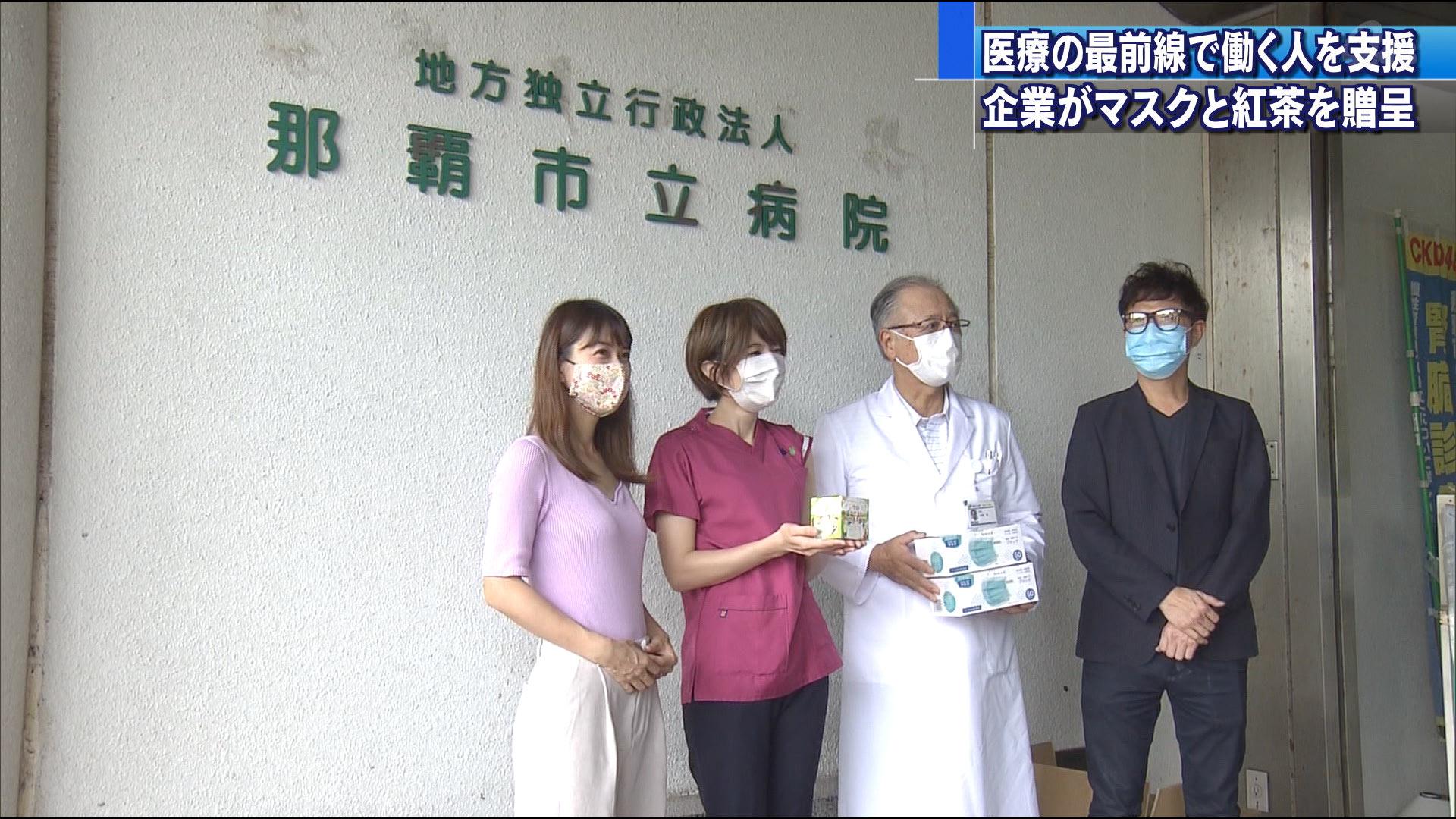 最前線で働く人たちへ マスクと紅茶を贈呈