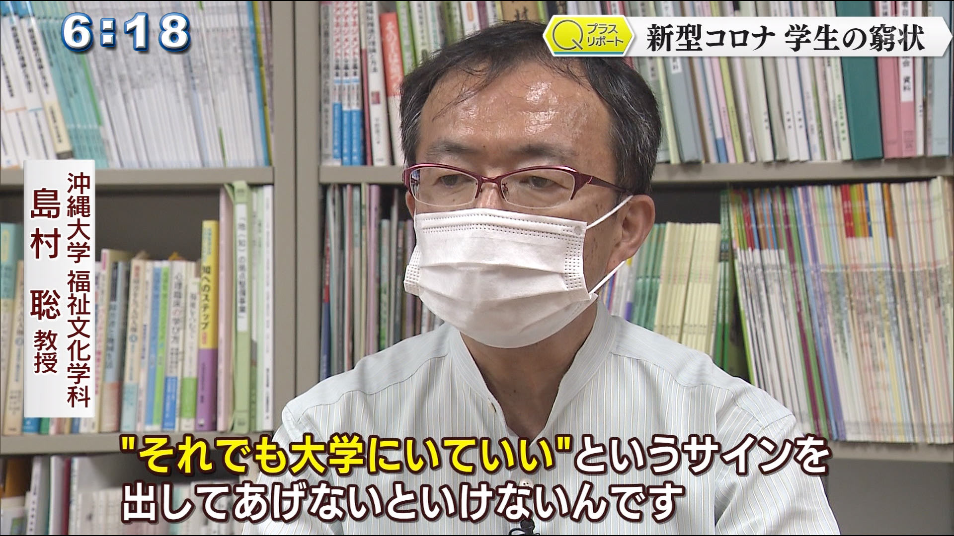 """コロナと闘う """"コロナ休学""""も!?学生たちのSOS"""