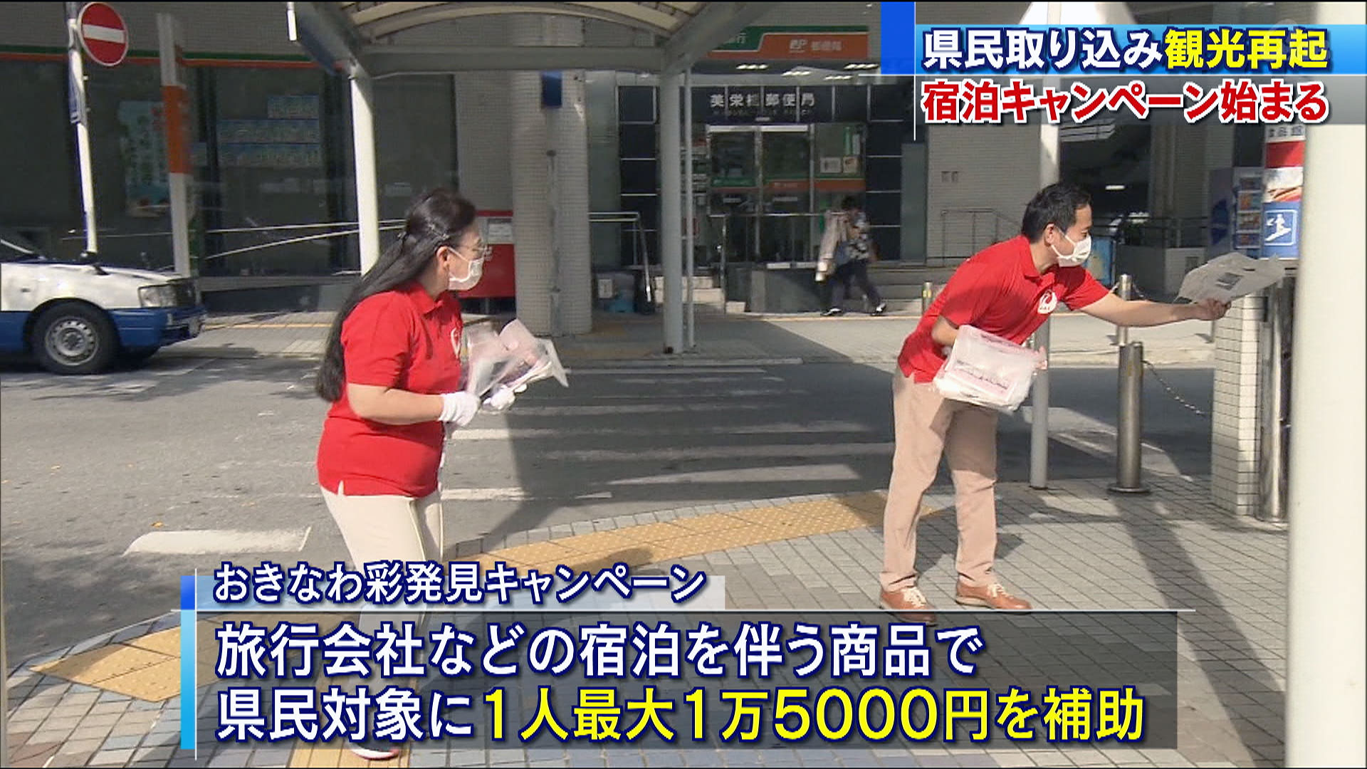 県内旅行の宿泊費補助が始まる