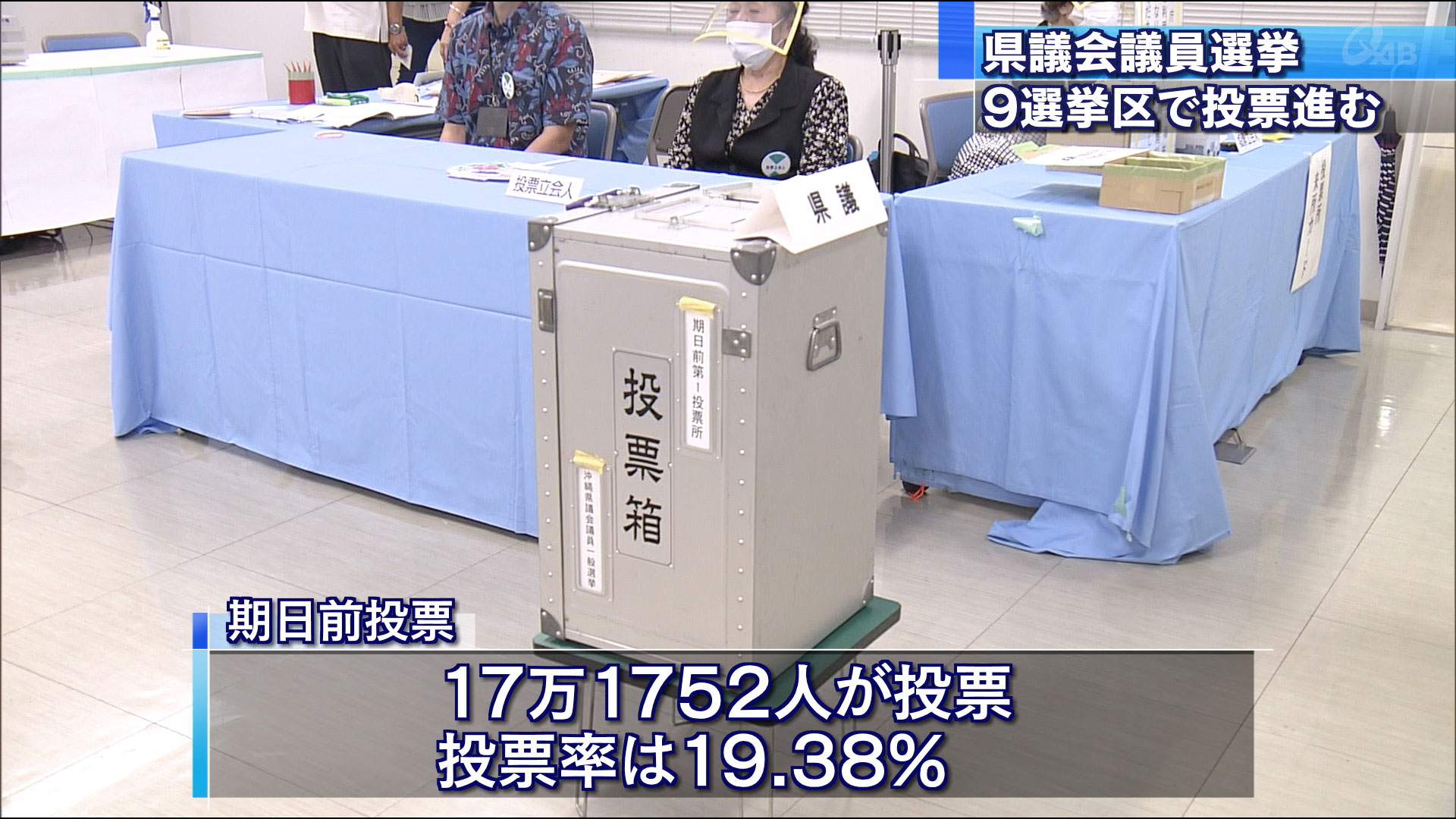 県議選投票始まる