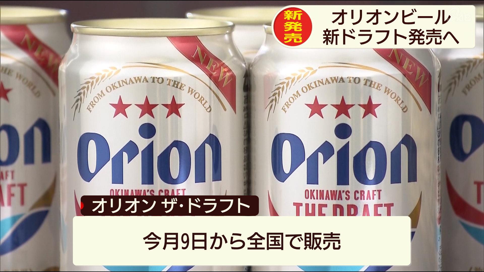 オリオンビールから「オリオン ザ・ドラフト」新発売