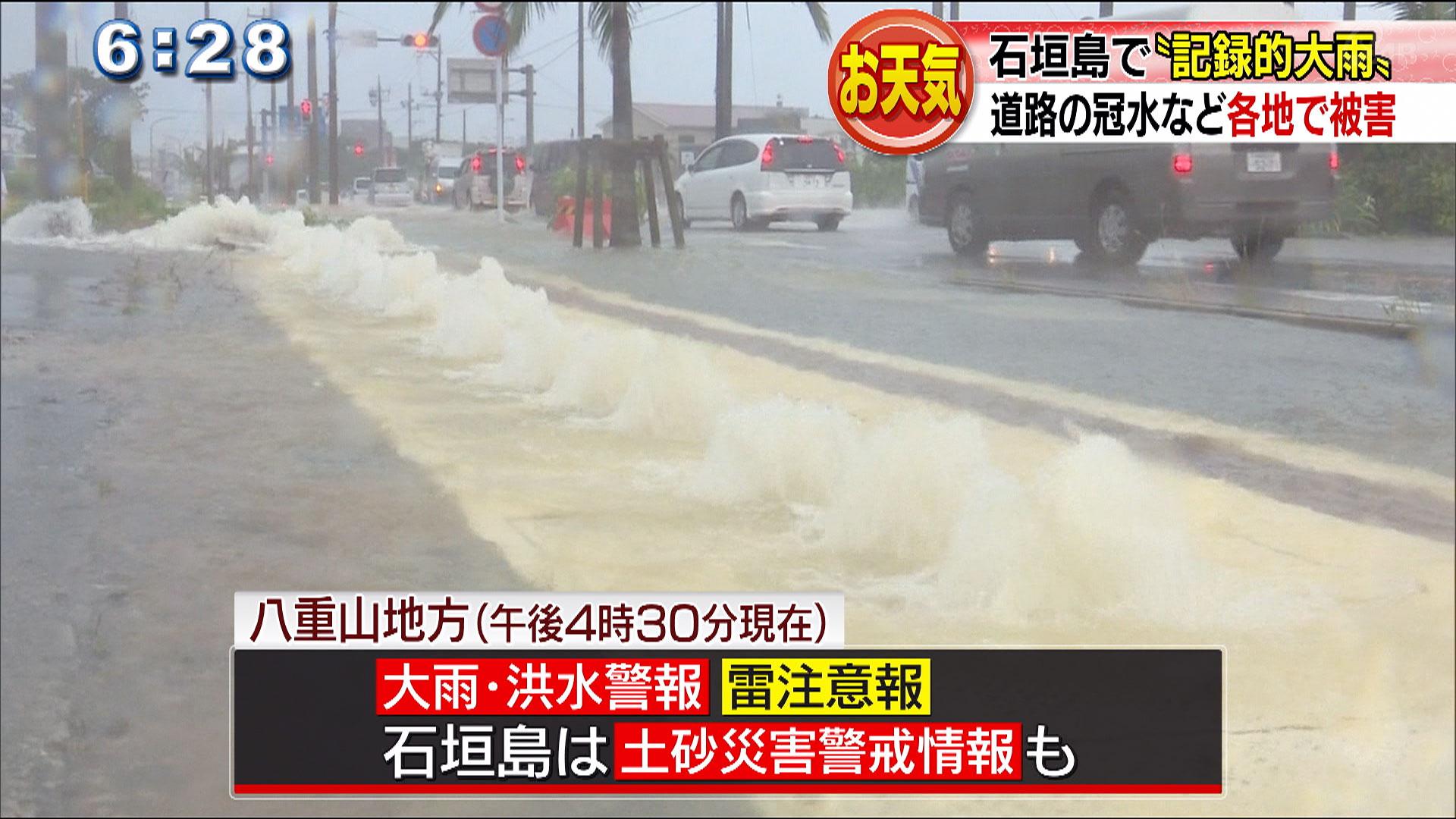 八重山地方で記録的大雨 各地で被害