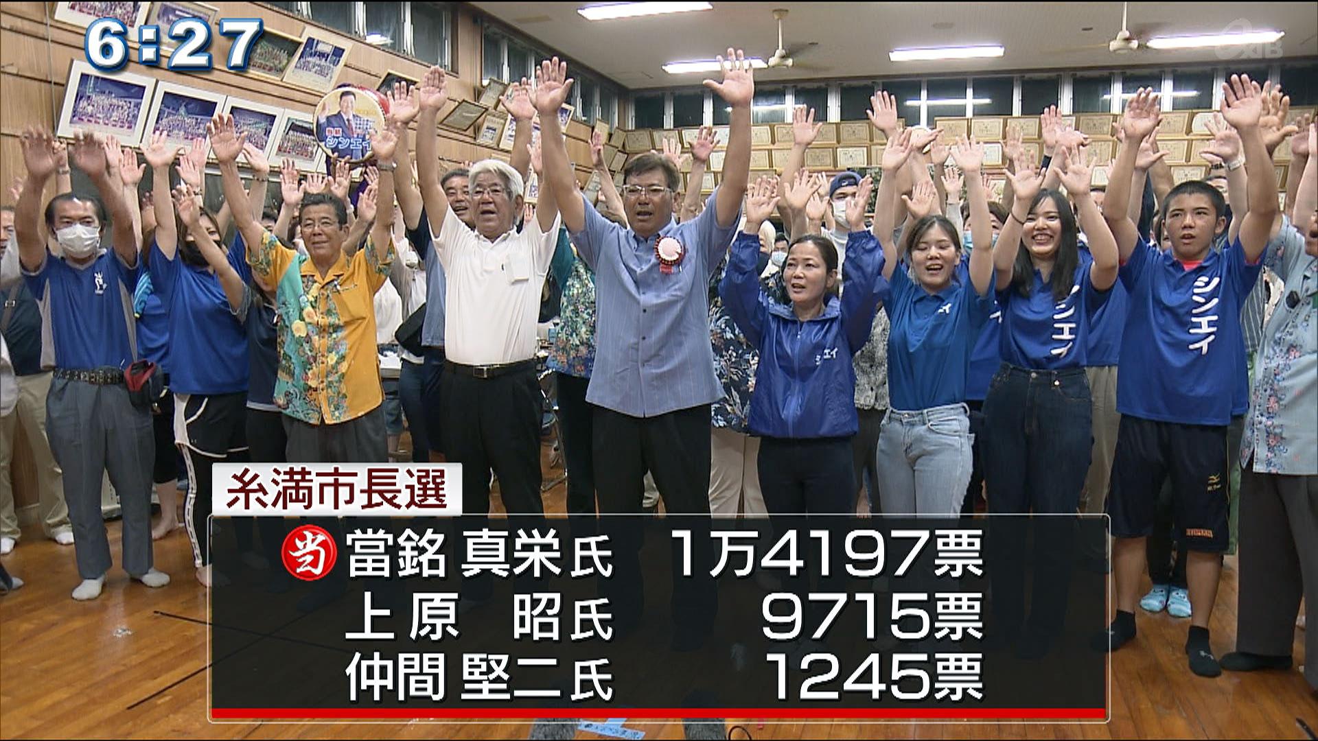 糸満市長選 新人の當銘真栄氏が初当選