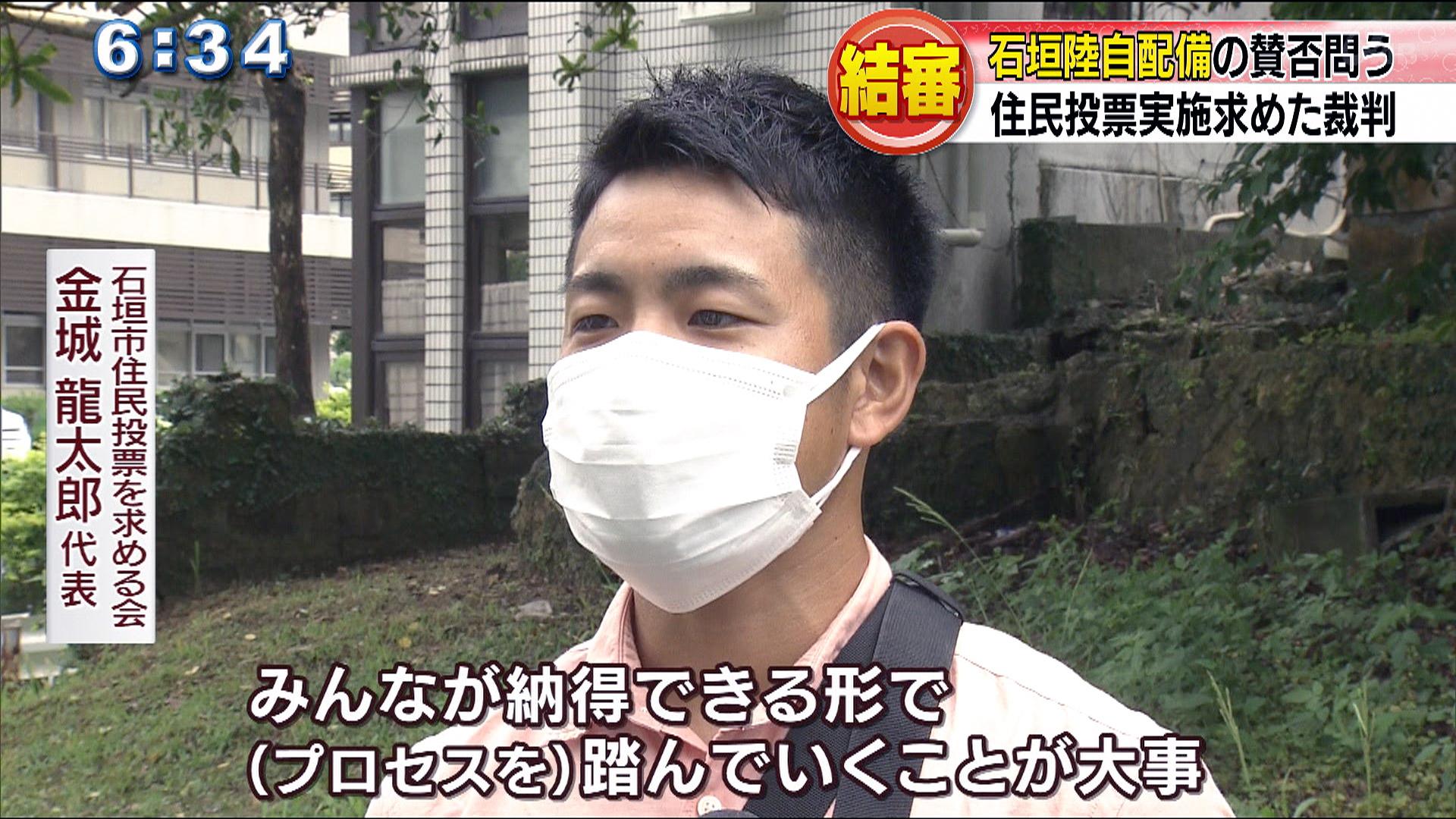 石垣・住民投票裁判結審 8月27日判決