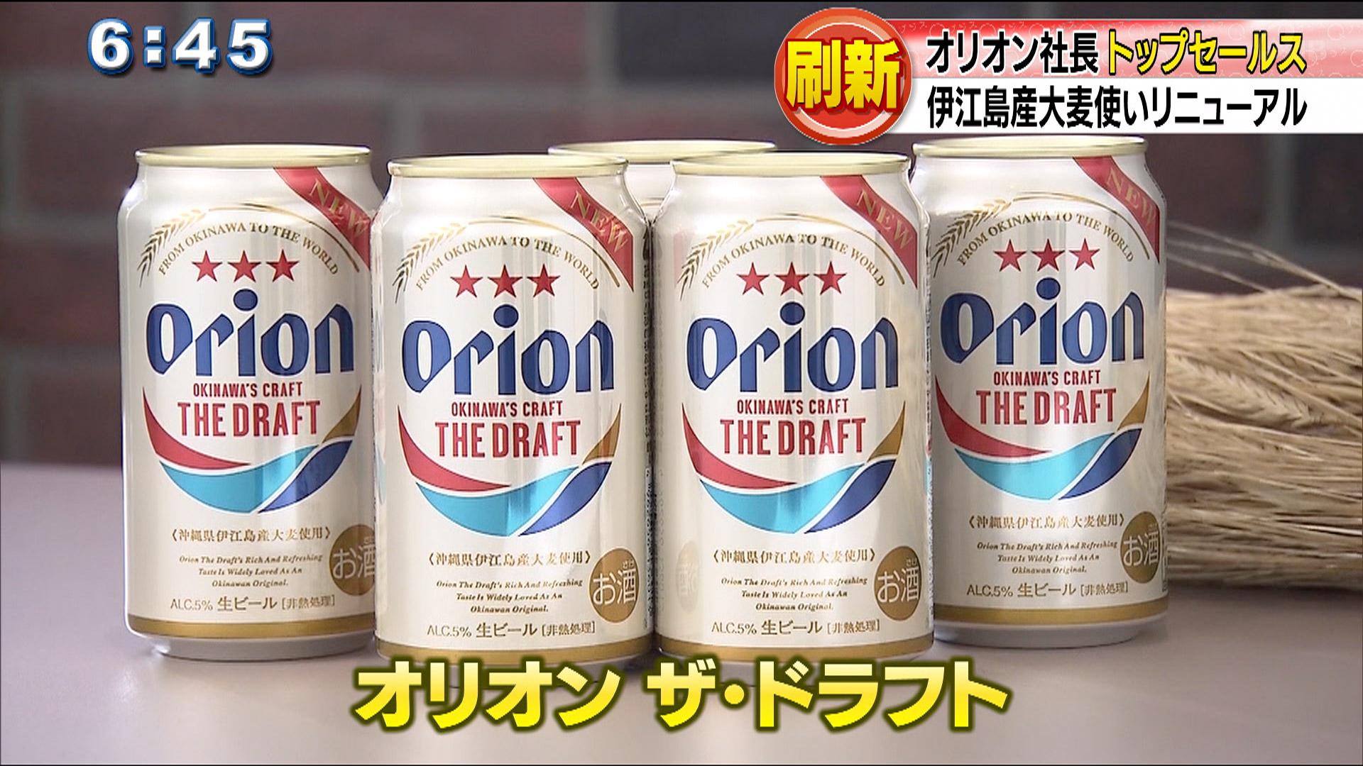 オリオンビール社長がトップセールス