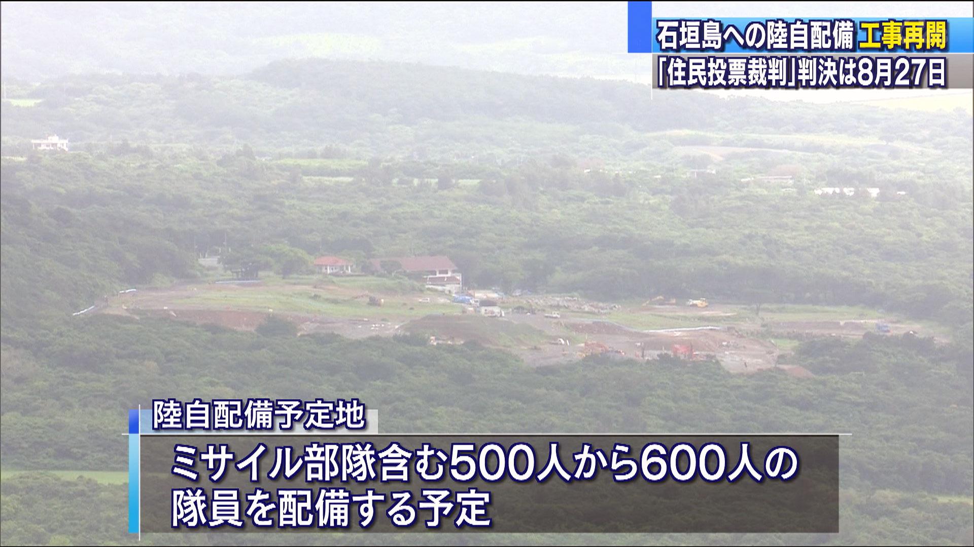 石垣市の予定地 陸自配備に向け工事再開