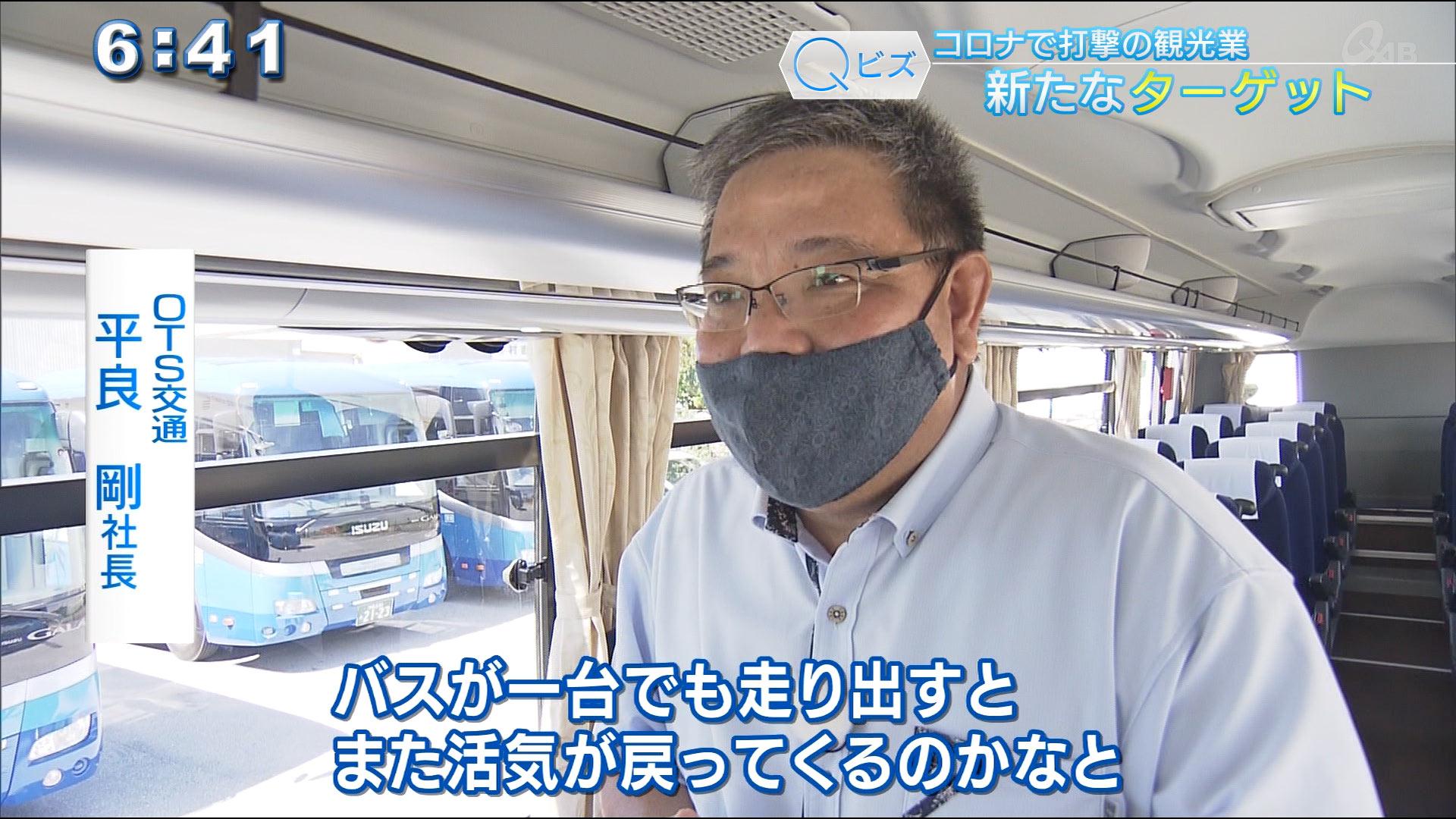 Qビズ 打撃の観光業 新しいターゲット県民向けの新サービスとは?!