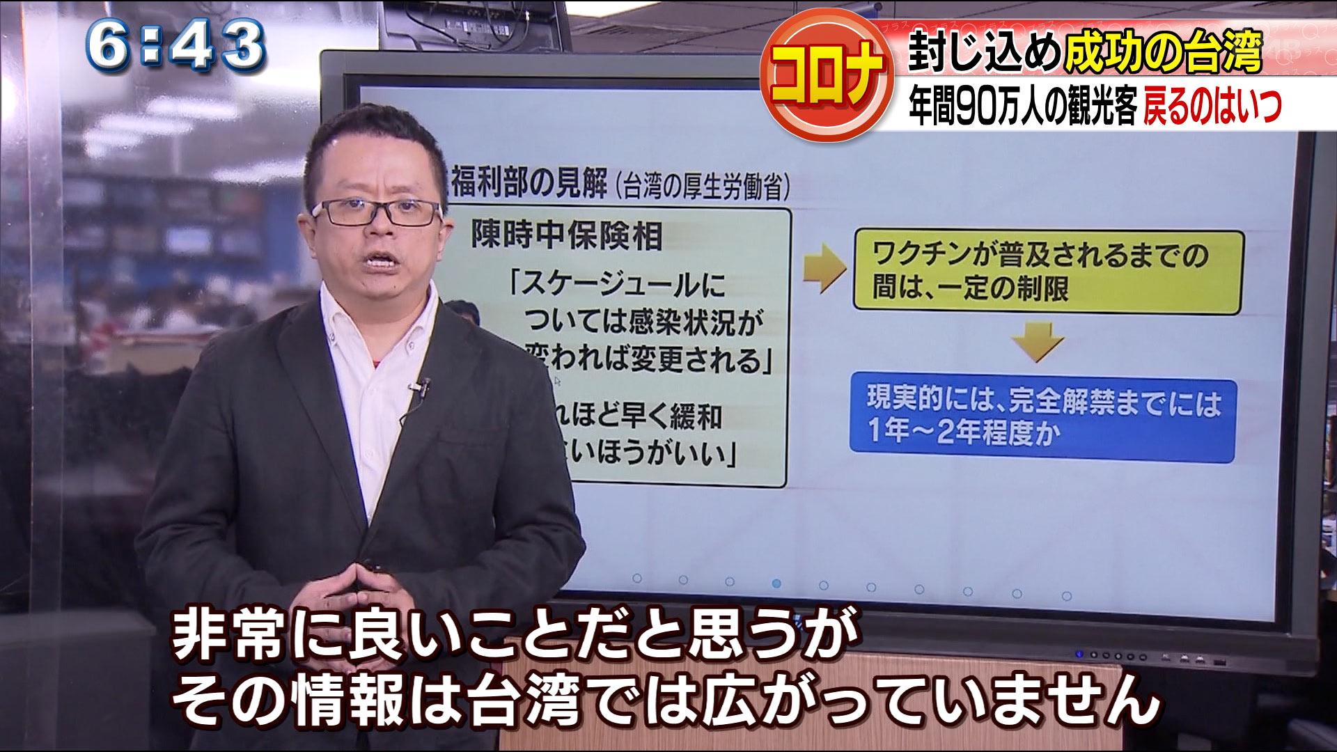 コロナ対策最前線の台湾は今沖縄をどう見ている?