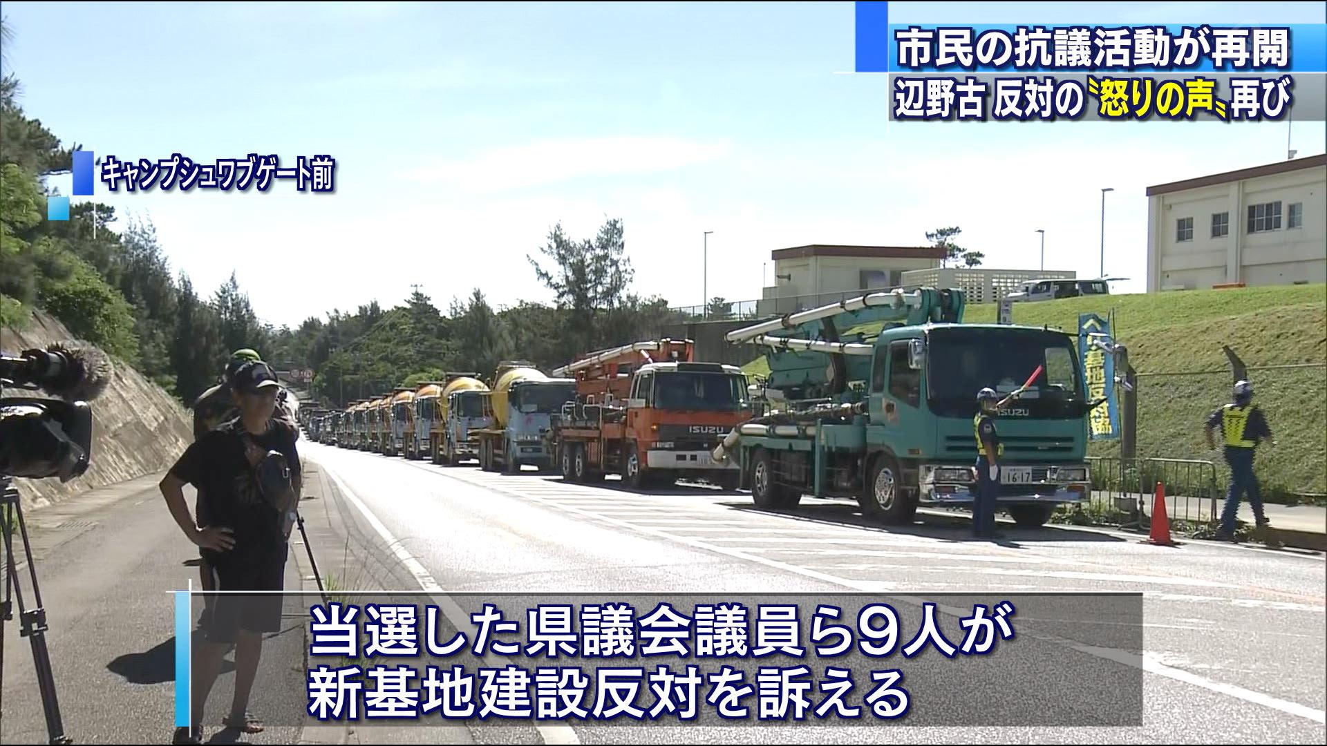 辺野古新基地建設再開で抗議活動も再開