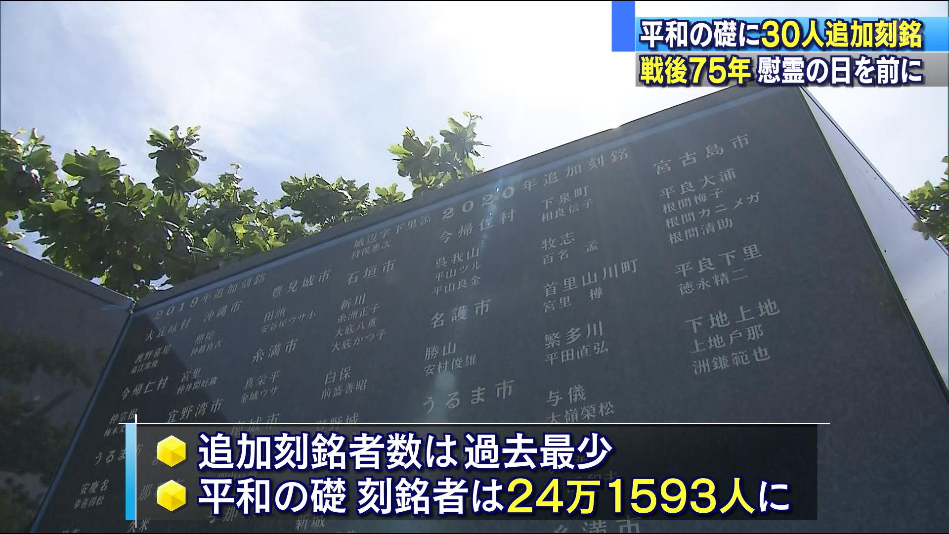戦後75年 平和の礎に30人追加刻銘
