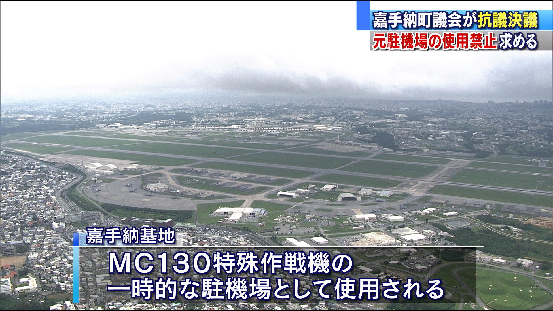 騒音と悪臭増加 元駐機場使用禁止求め抗議決議