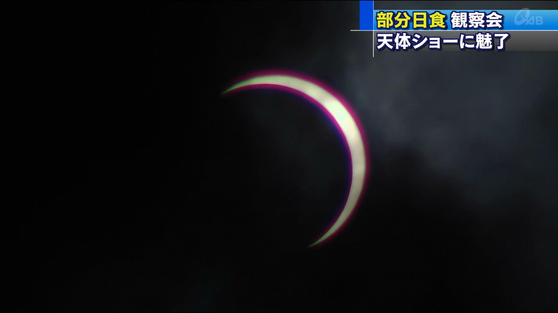 県内各地で部分日食 天体ショーに魅了