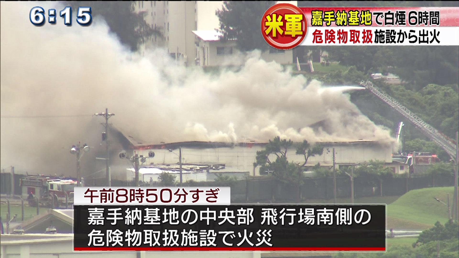 嘉手納基地内の危険物取扱施設で火災 約6時間白煙